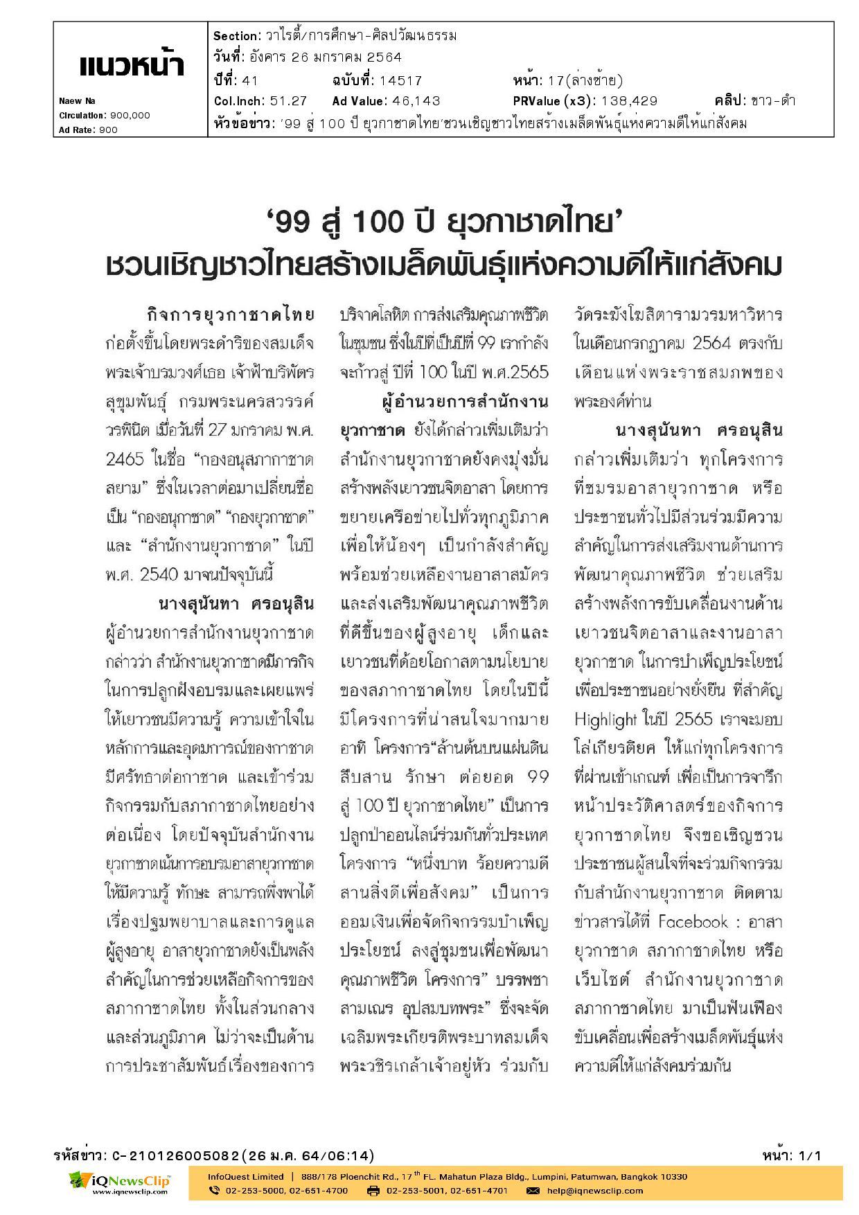 """""""99 ปี ยุวกาชาด ชวนเชิญชาวไทยสร้างเมล็ดพันธุ์แห่งความดีให้แก่สังคม"""""""