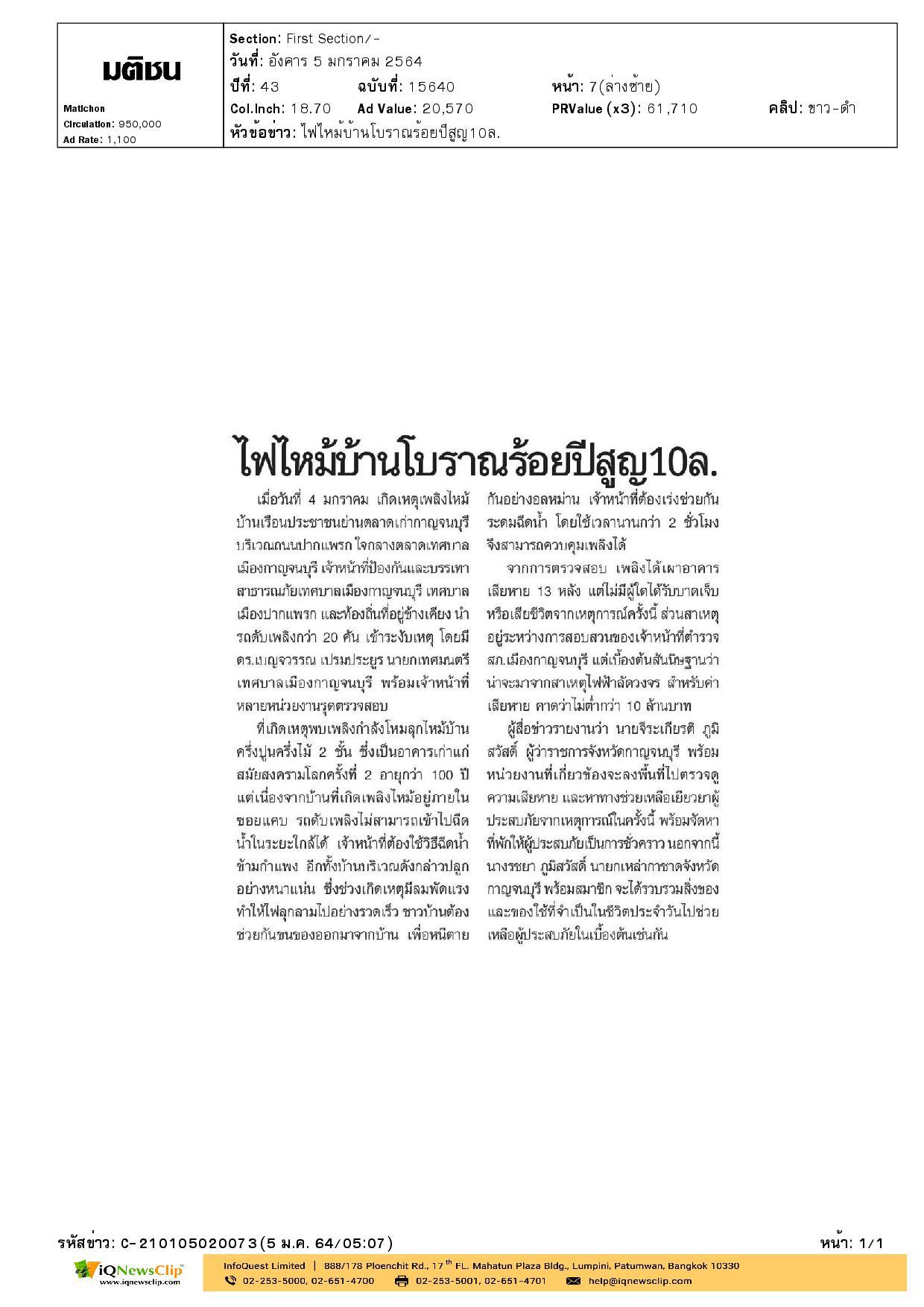 นายกเหล่ากาชาด จ.กาญจนบุรี เร่งให้ความช่วยเหลือประชาชนหลังเกิดเหตุเพลิงไหม้