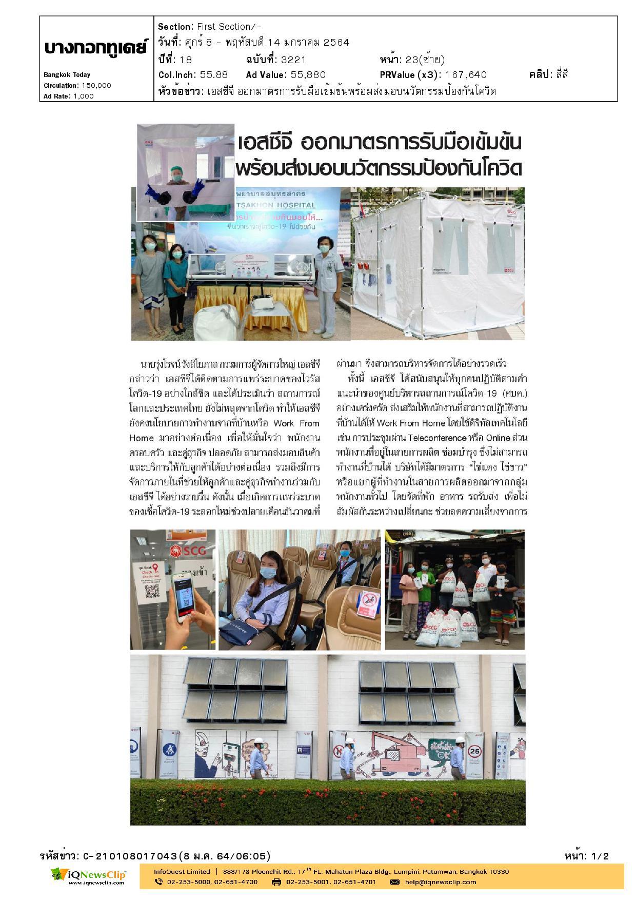 มอบความช่วยเหลือไปยังพื้นที่ที่ขาดแคลนอุปกรณ์ทางการแพทย์ ผ่านสภากาชาดไทย