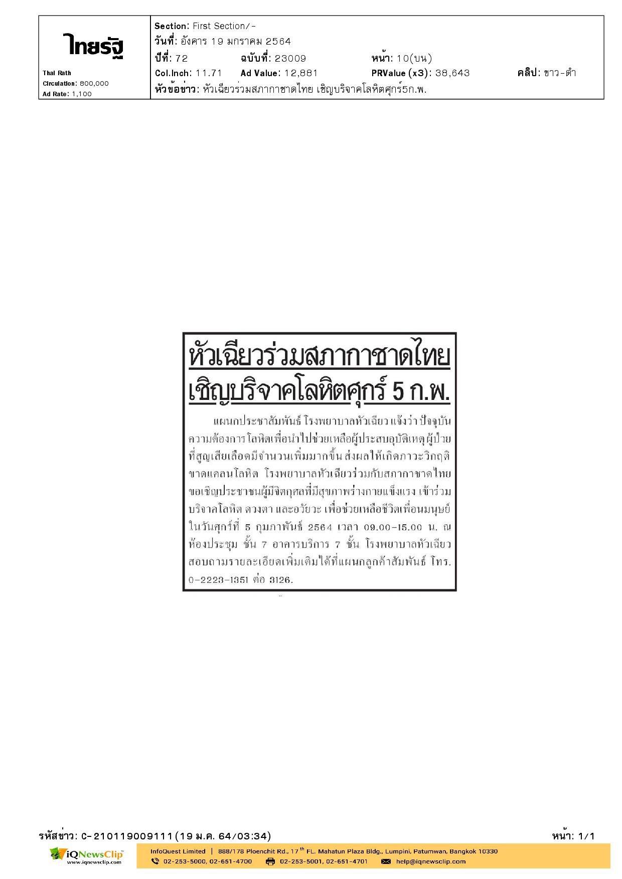 สภากาชาดไทย เชิญชวนประชาชนสุขภาพร่างกายแข็งแรง ร่วมบริจาคโลหิต ดวงตา อวัยวะ
