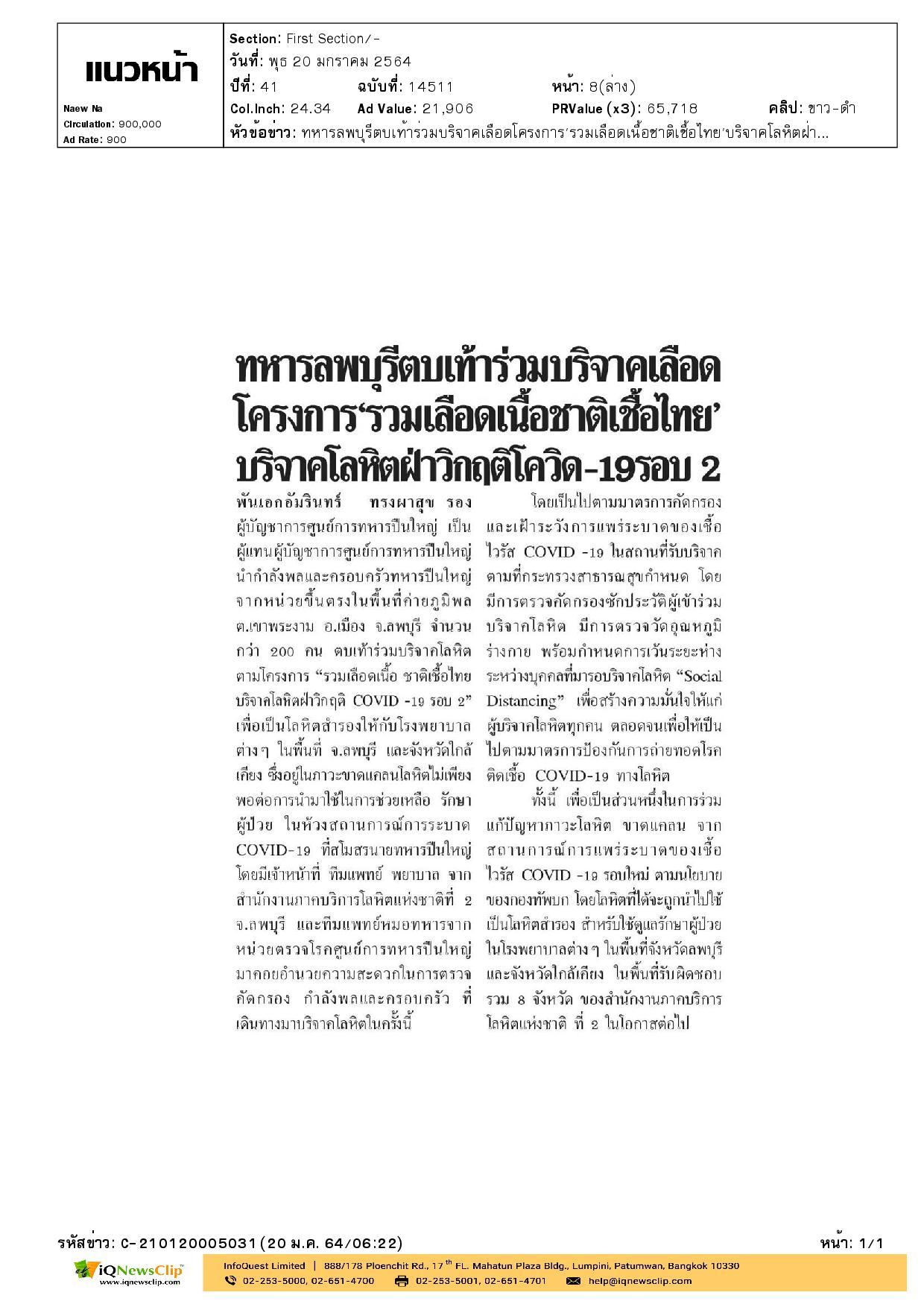"""โครงการ""""รวมเลือดเนื้อ ชาติเชื้อไทย บริจาคโลหิตฝ่าวิกฤติ COVID-19 รอบ 2"""""""