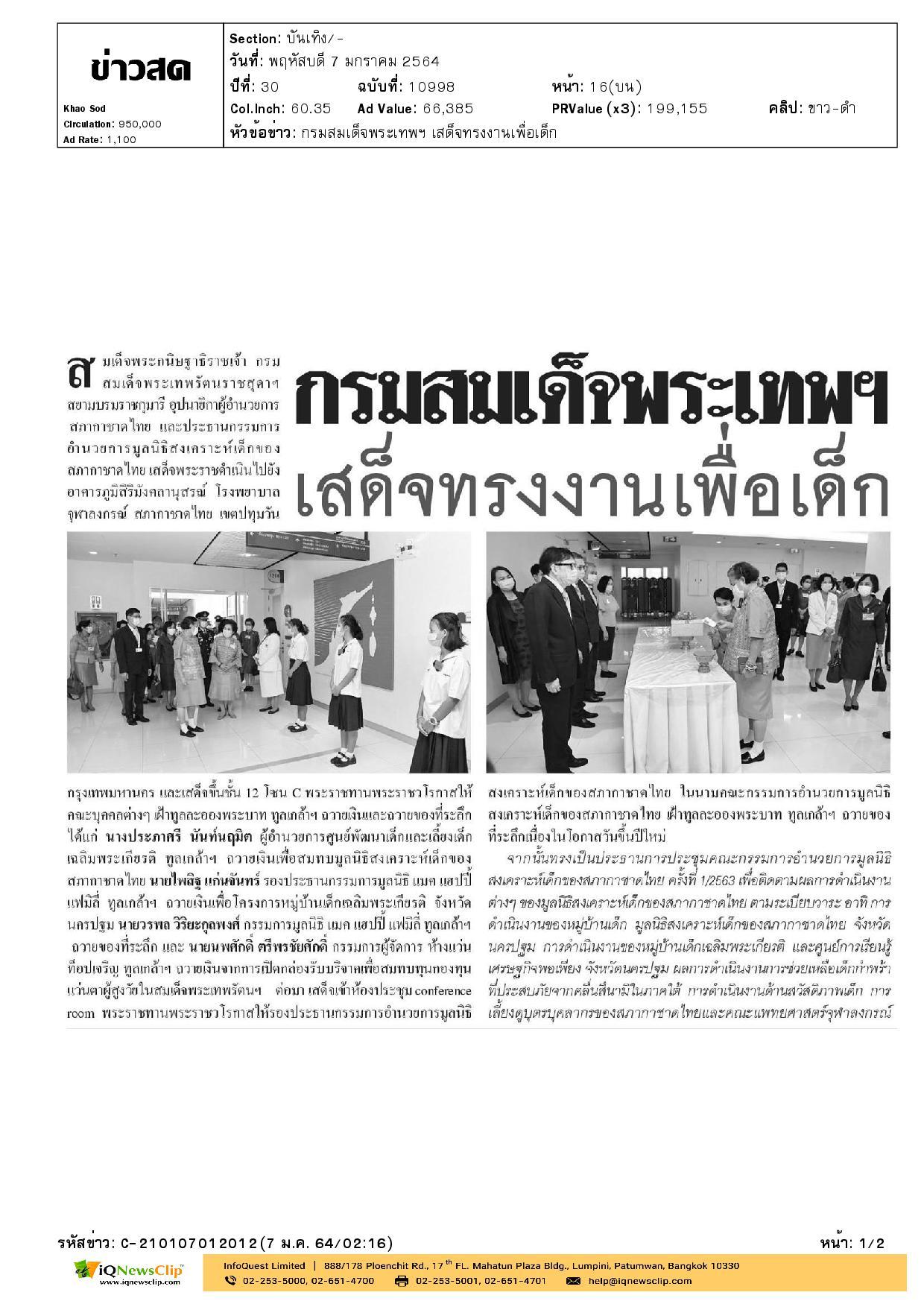 ประชุมคณะกรรมการอำนวยการมูลนิธิสงเคราะห์เด็กของสภากาชาดไทย ครั้งที่ 1/2563