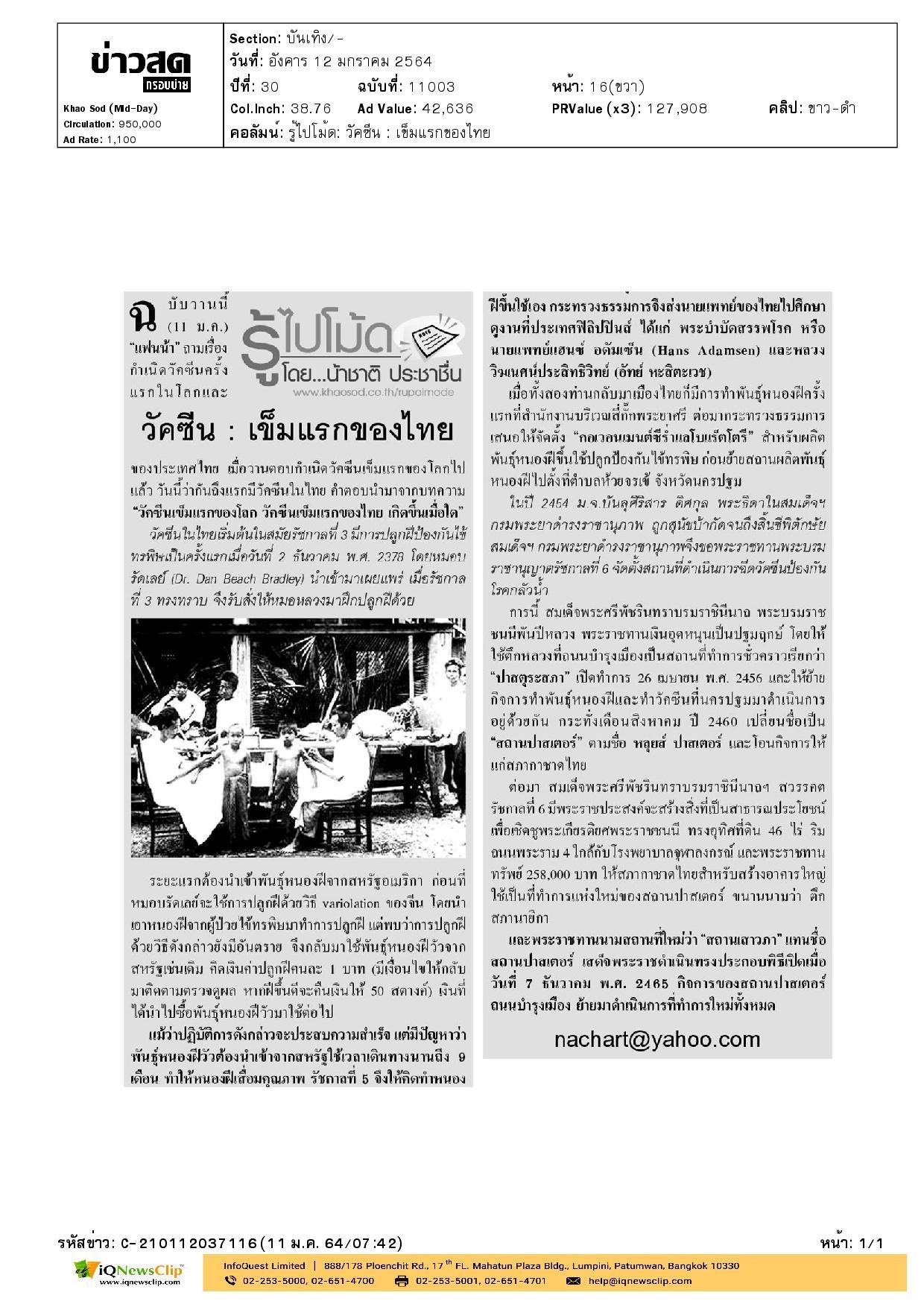 บทความ วัคซีน : เข็มแรกของไทย