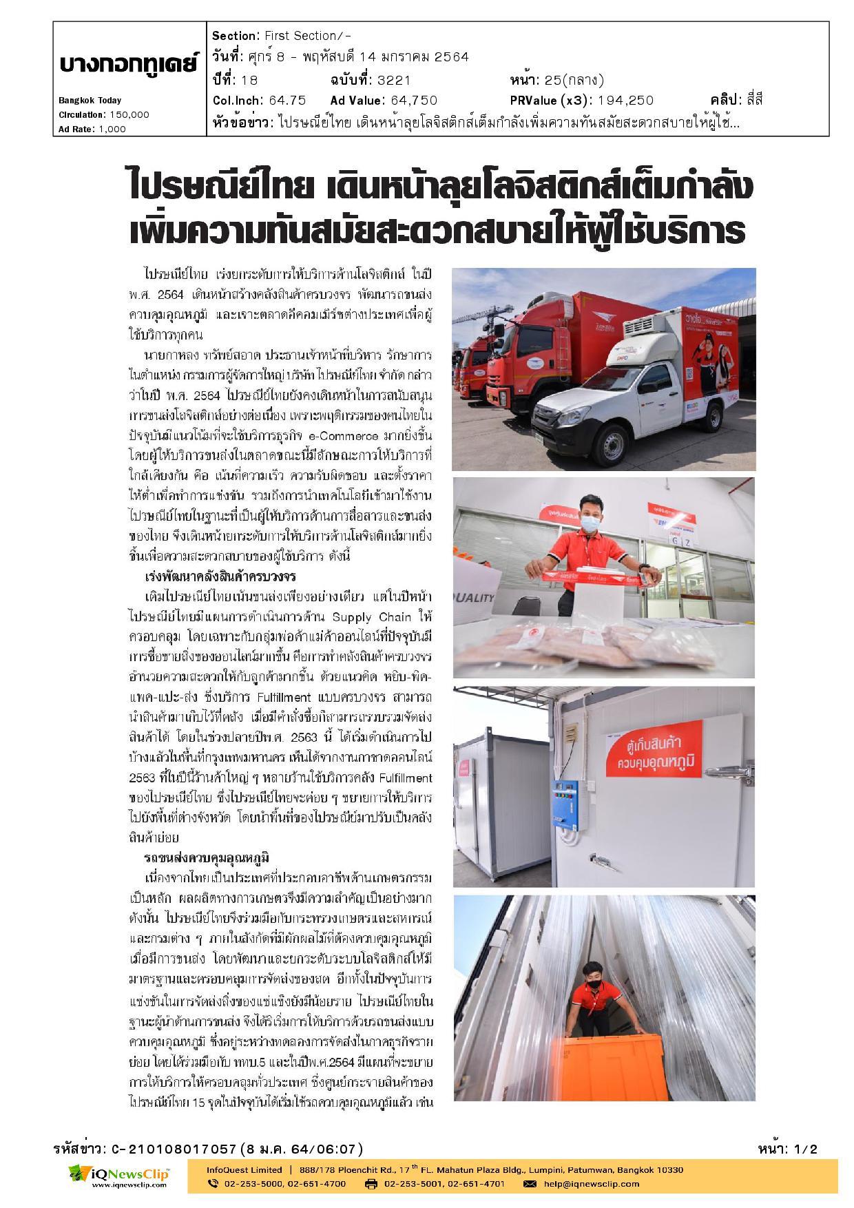 ไปรษณีย์ไทย เดินหน้าลุยโลจิสติกส์เต็มกำลัง เพิ่มความทันสมัยสะดวกสบายให้ผู้ใช้บริการ