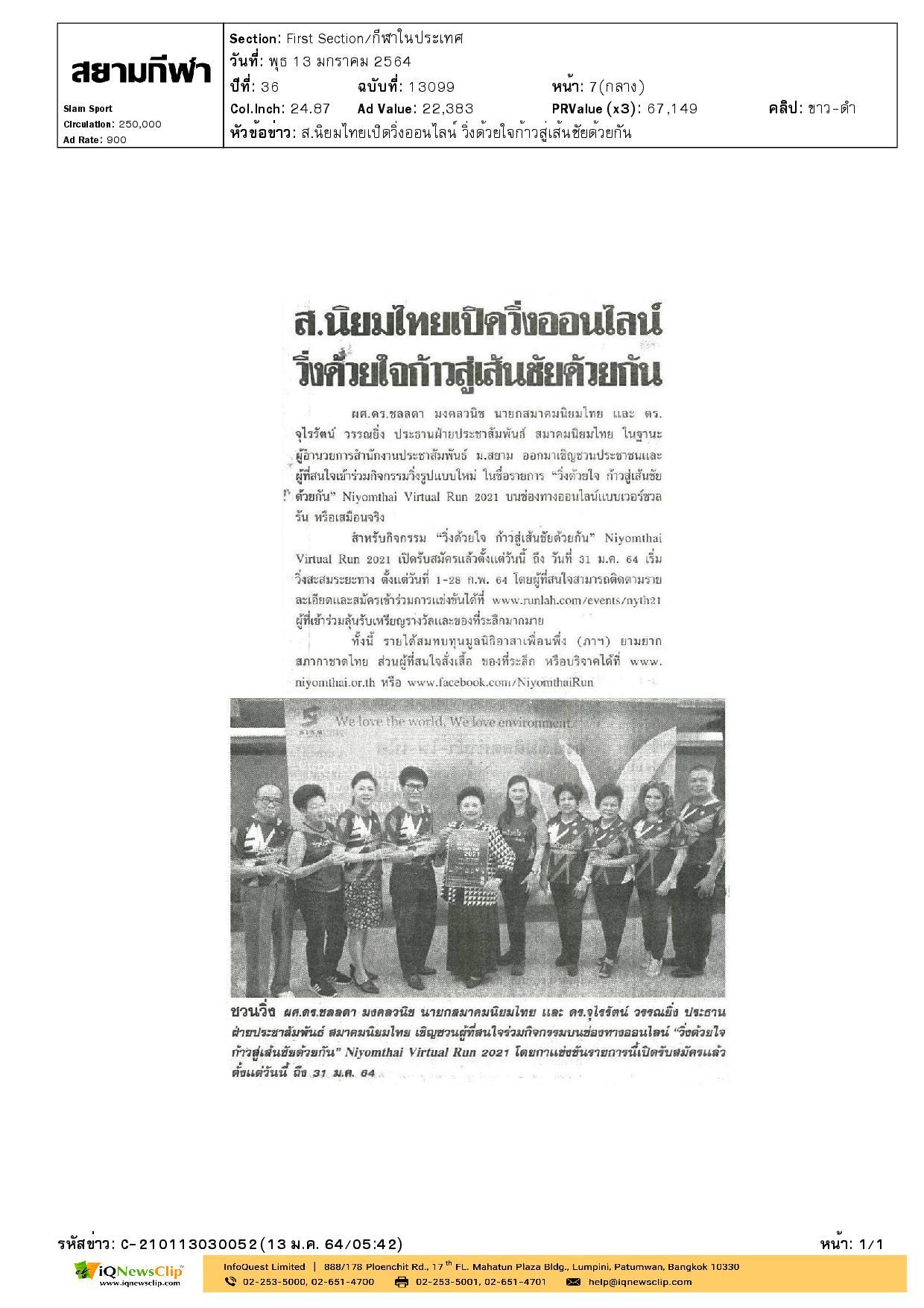 วิ่งออนไลน์ รายมอบให้แก่ มูลนิธิอาสาเพื่อนพึ่ง (ภาฯ) ยามยาก สภากาชาดไทย