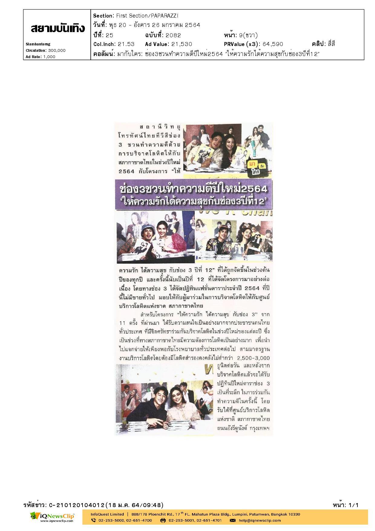 ช่อง 3 ชวนทำความดีด้วยการบริจาคโลหิตให้กับสภากาชาดไทย
