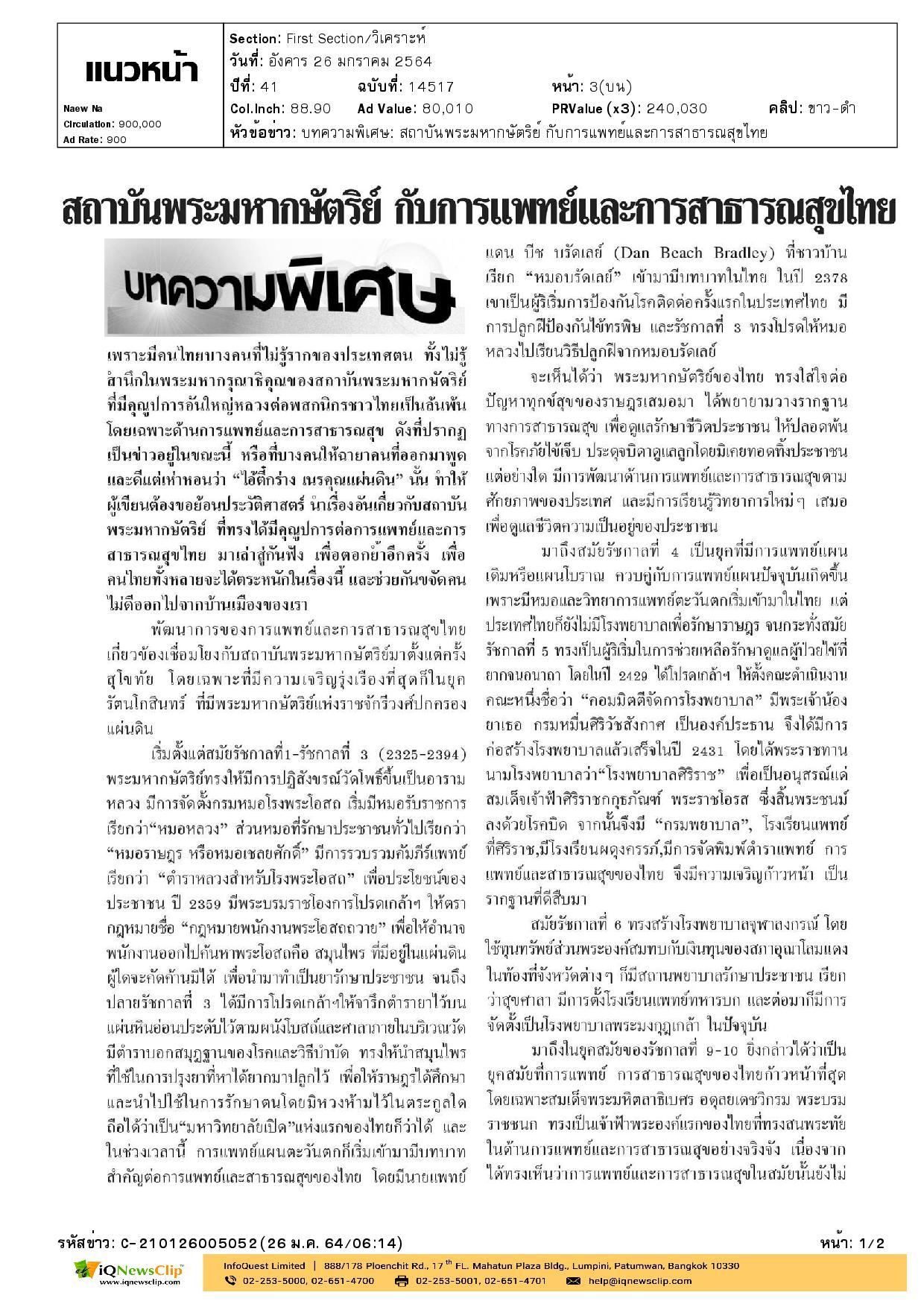 """""""สถาบันพระมหากษัตริย์ กับการแพทย์และการสาธารณสุขไทย"""""""