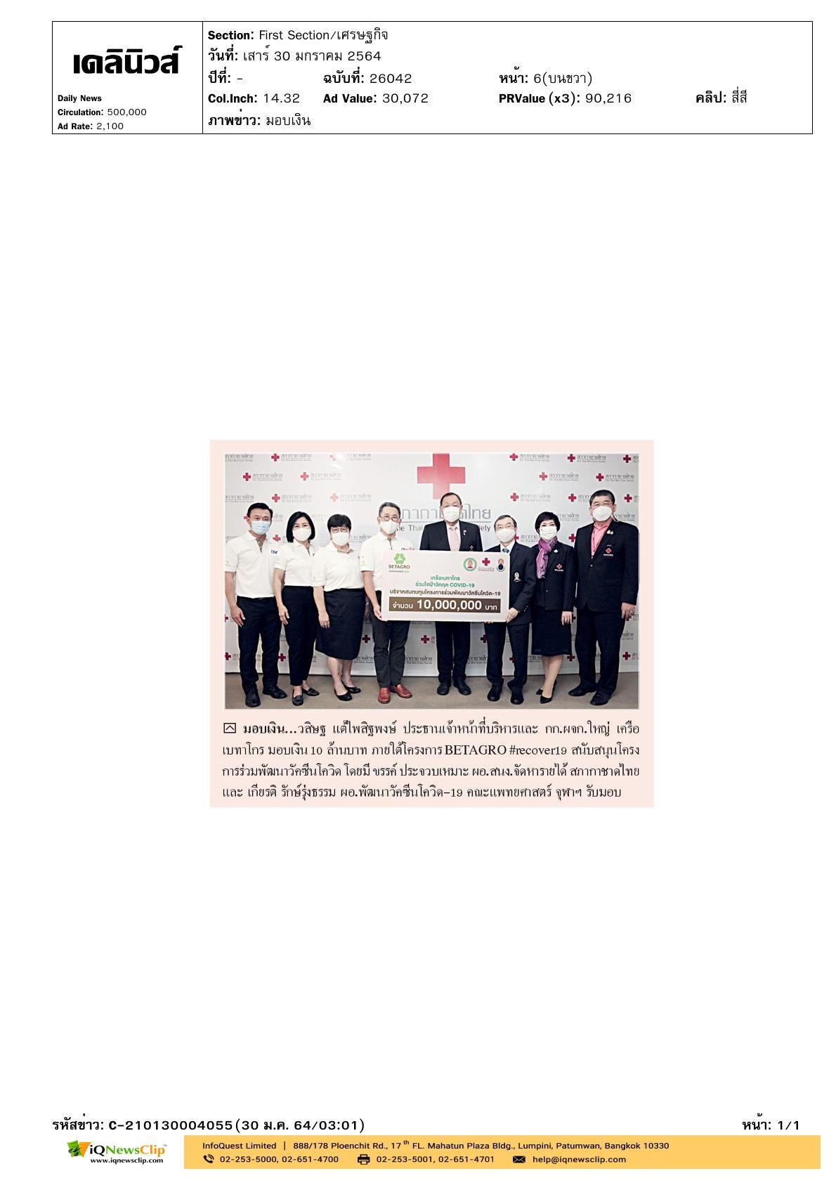 """โครงการ """"BETAGRO #recover19 สนับสนุนโครงการร่วมพัฒนาวัคซีนโควิด-19"""""""