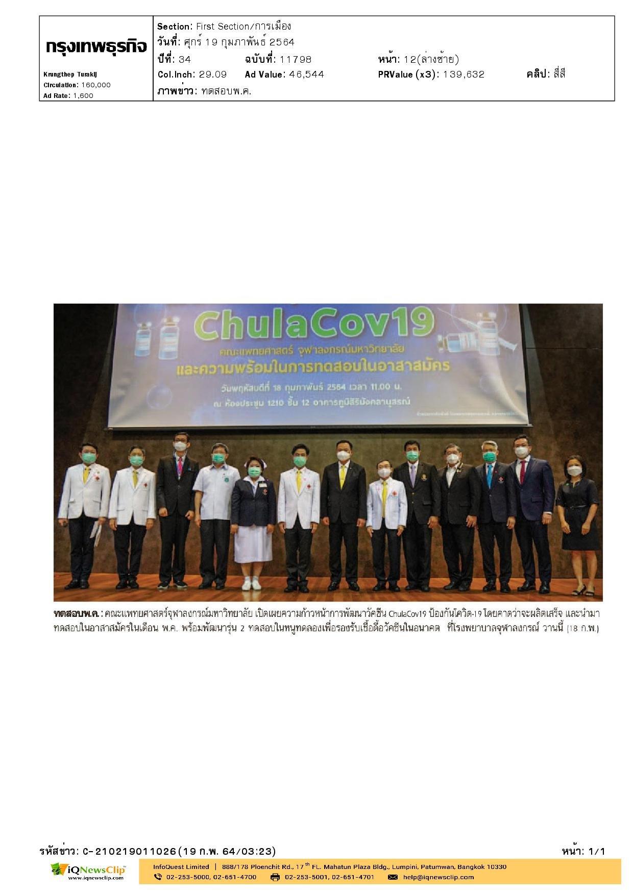 รพ.จุฬาฯ แถลงข่าวความก้าวหน้าล่าสุดของการพัฒนาวัคซีน ChulaCov19