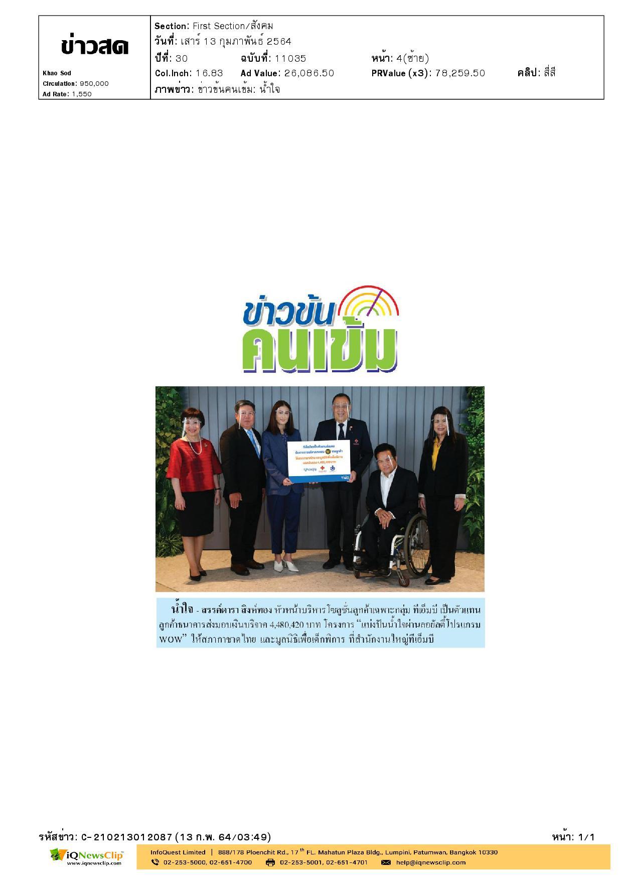 ธนาคารทหารไทยมอบเงิน ให้สภากาชาดไทย