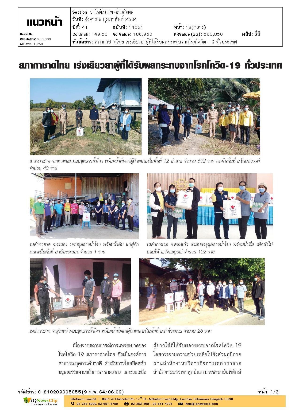 สภากาชาดไทย เร่งเยียวยาผู้ที่ได้รับผลกระทบจากโรคโควิด-19  ทั่วประเทศ