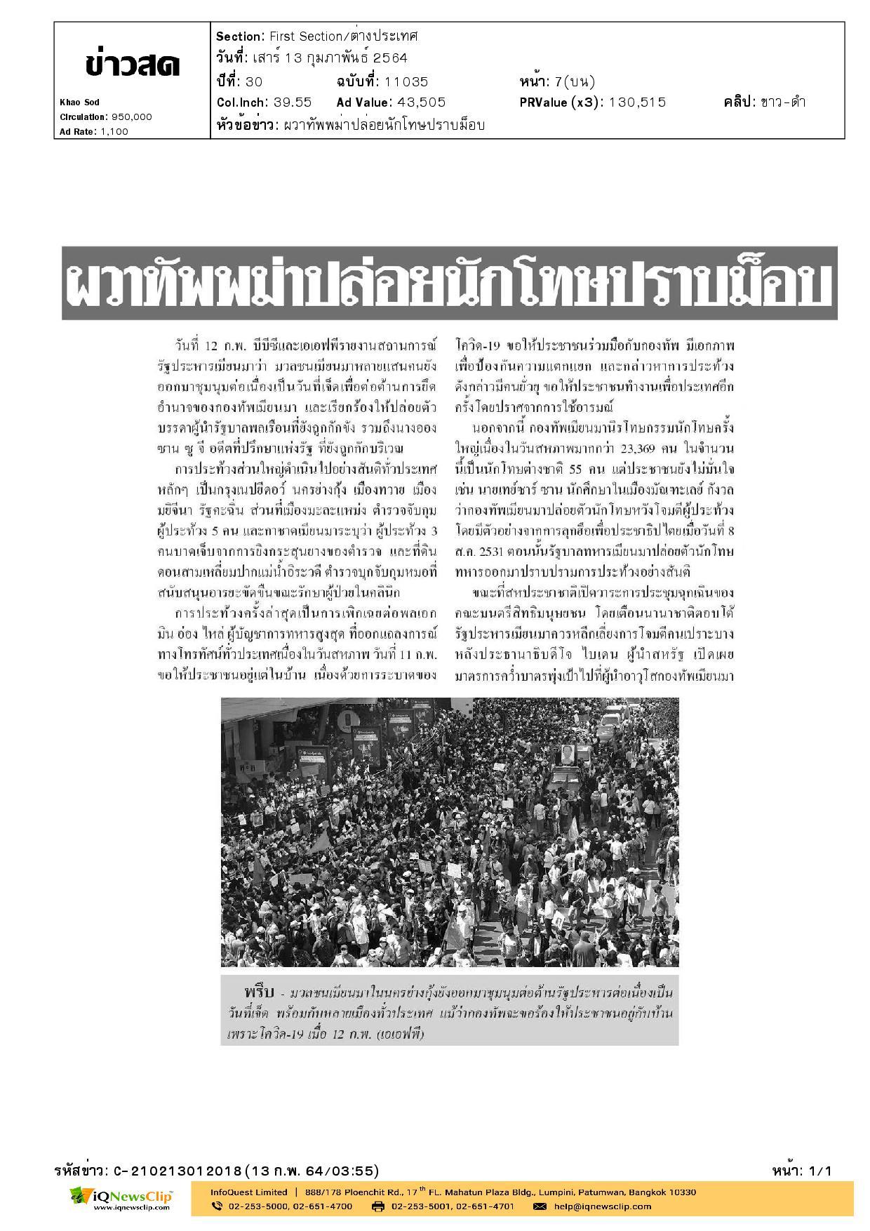 กาชาดเมียนมา รายงานสถานการณ์รัฐประหารในประเทศเมียนมา