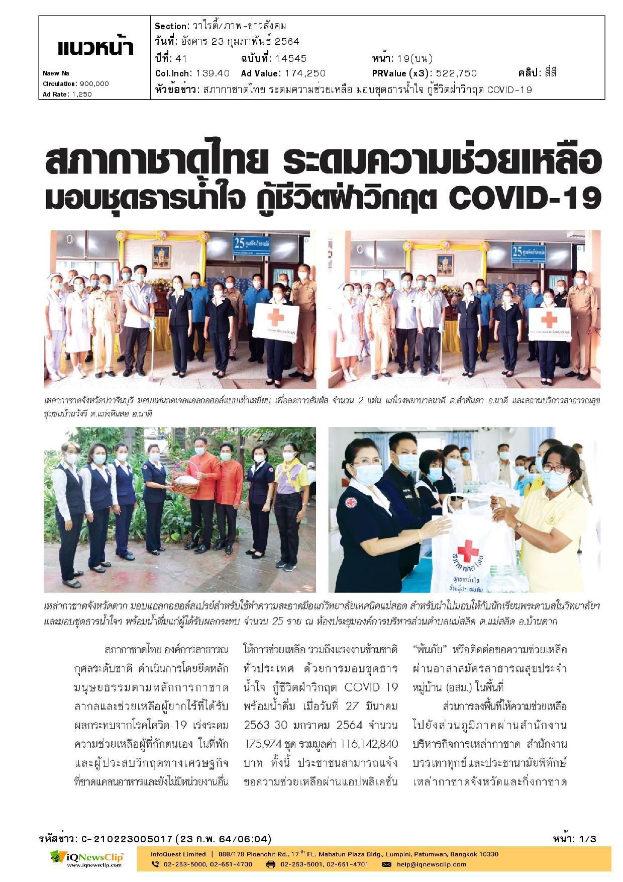 สภากาชาดไทย ระดมความช่วยเหลือ มอบชุดธารน้ำใจ  กู้ชีวิตฝ่าวิกฤต COVID -19