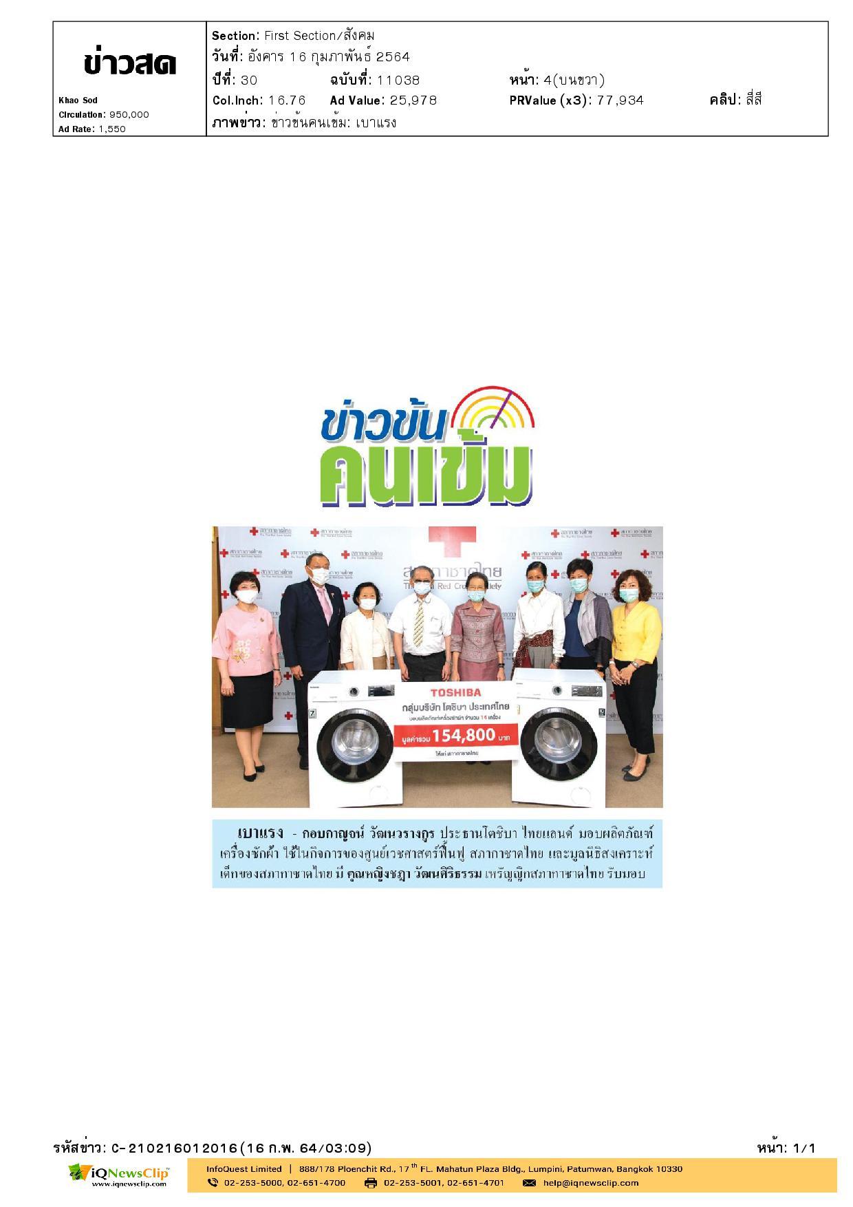 ศูนย์เวชศาสตร์ฟื้นฟู สภากาชาดไทย