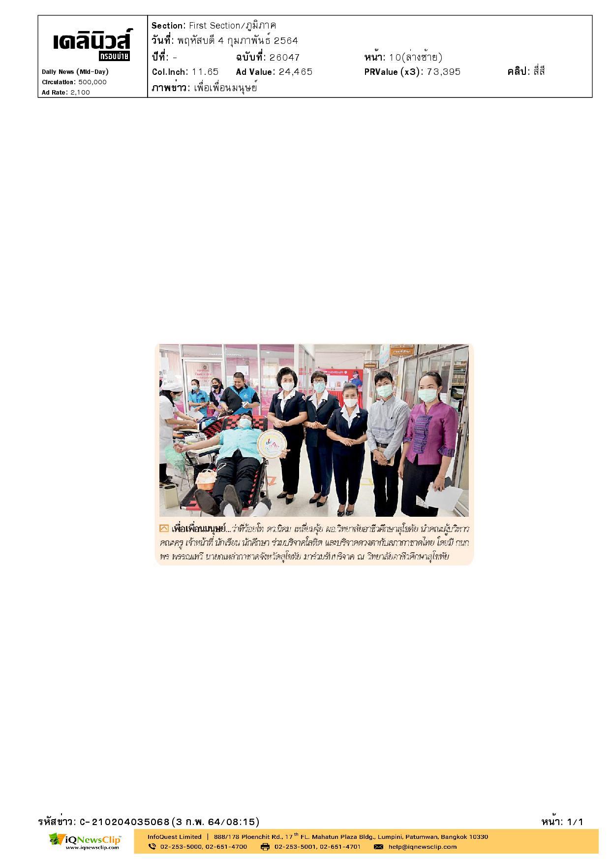 ร่วมบริจาคโลหิตและดวงตาให้กับสภากาชาดไทย