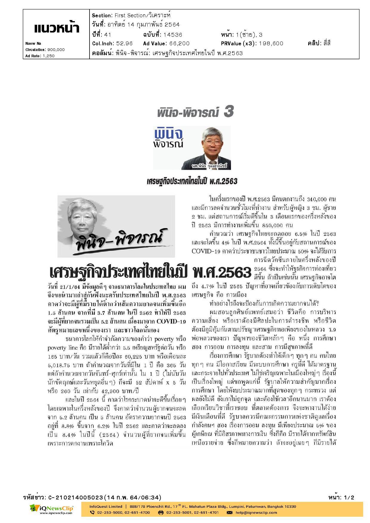 พินิจ-พิจารณ์ เรื่อง เศรษฐกิจประเทศไทยในปี พ.ศ.2563