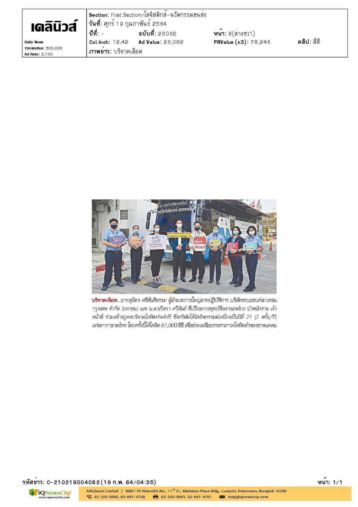 พนักงานระบบขนส่งมวลชนกรุงเทพ ร่วมบริจาคโลหิตประจำปี มอบให้สภากาชาดไทย