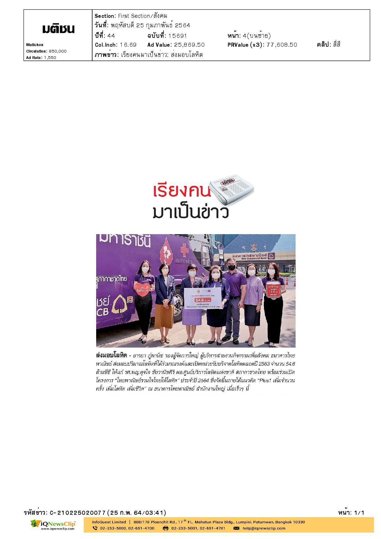 """บริจาคโลหิต ในโครงการ """"ไทยพาณิชย์รวมใจไทยให้โลหิต"""""""