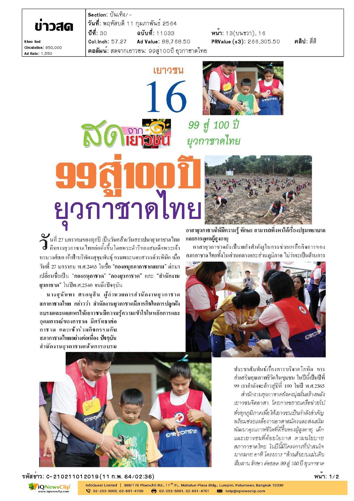 บทความเรื่อง  99 สู่ 100 ปี ยุวกาชาดไทย