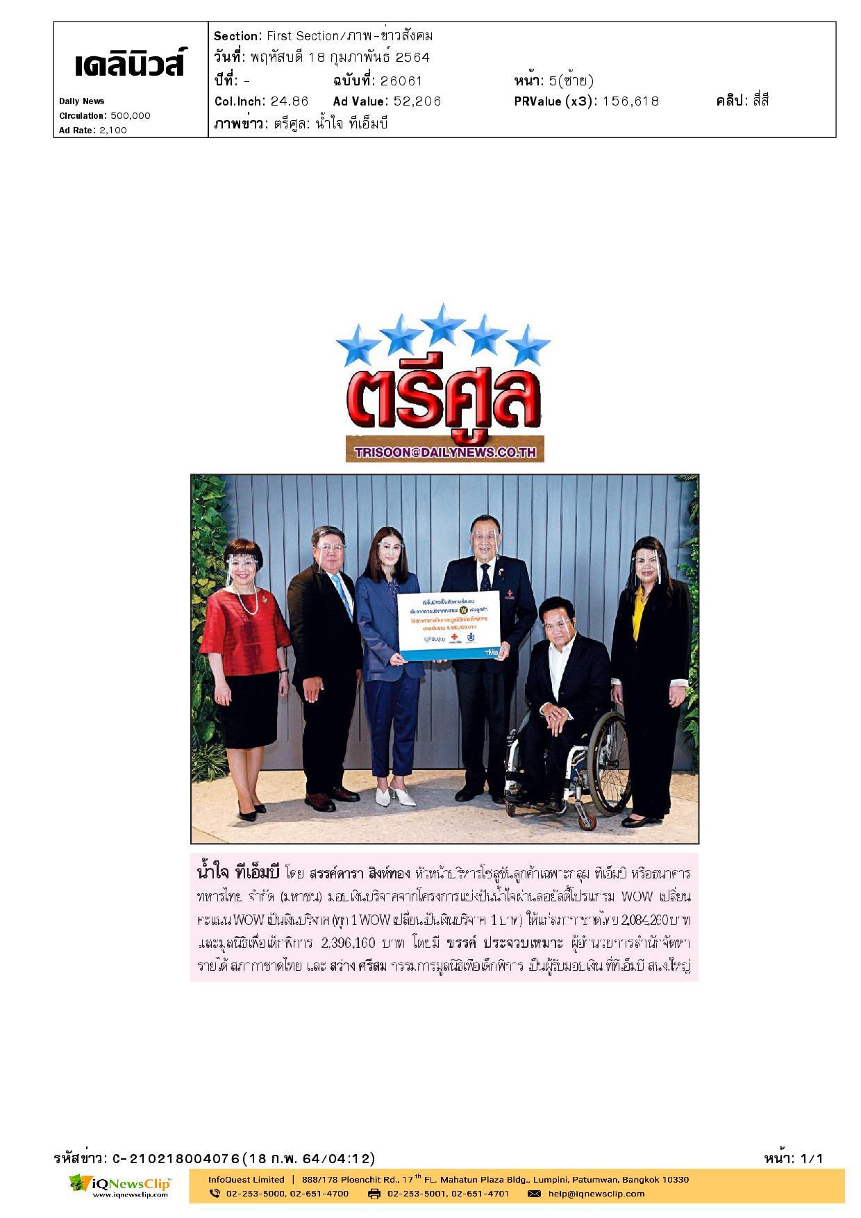 ธนาคารทหารไทย บริจาคเงินให้สภากาชาดไทย