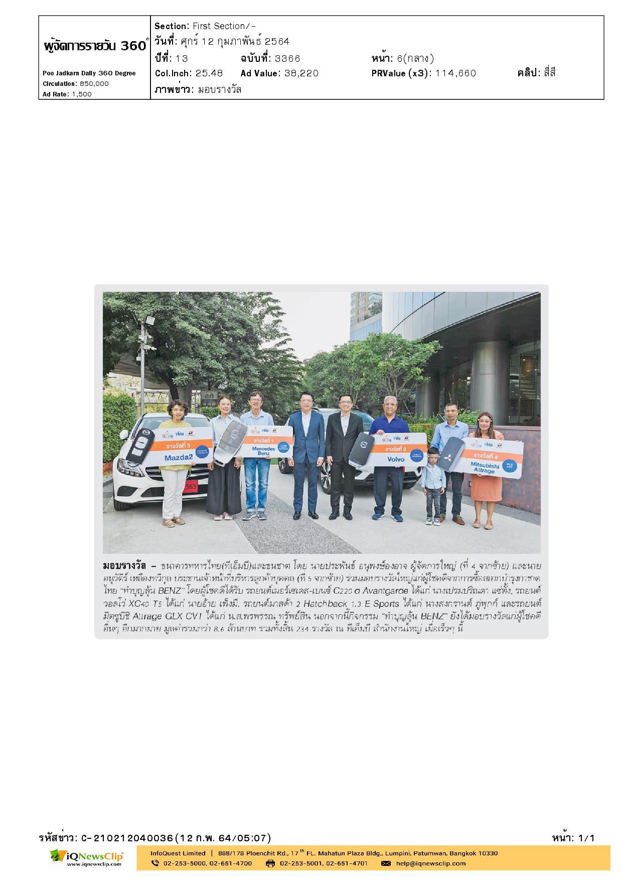 มอบรางวัลใหญ่ให้แก่ผู้โชคดีจากการซื้อสลากบำรุงสภากาชาดไทย