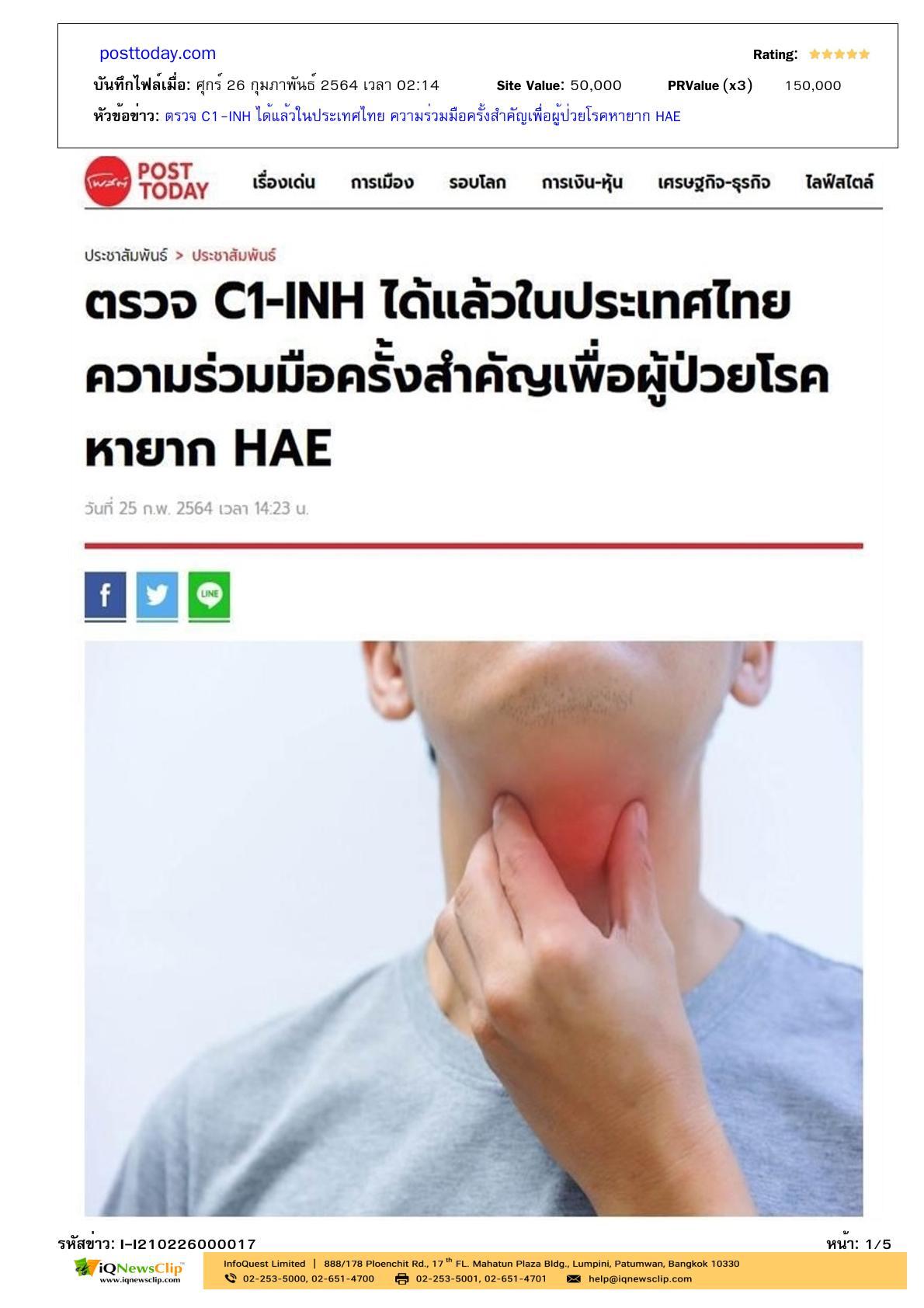 """บทความเรื่อง """"ตรวจ C1-INH ได้แล้วในประเทศไทย ความร่วมมือครั้งสำคัญเพื่อผู้ป่วยโรคหายาก HAE"""""""