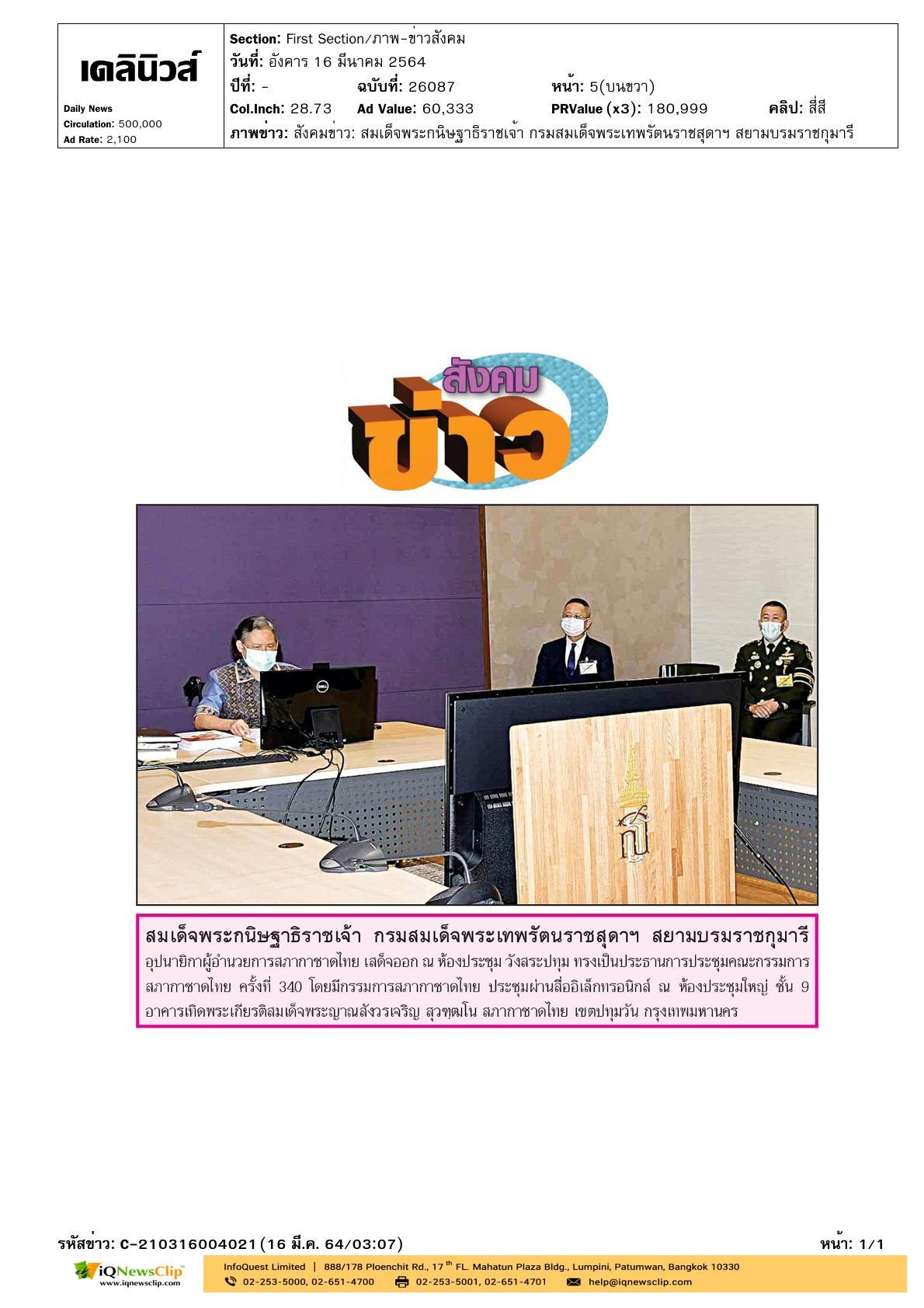 เสด็จฯ ประชุมคณะกรรมการสภากาชาดไทย ครั้งที่ 340