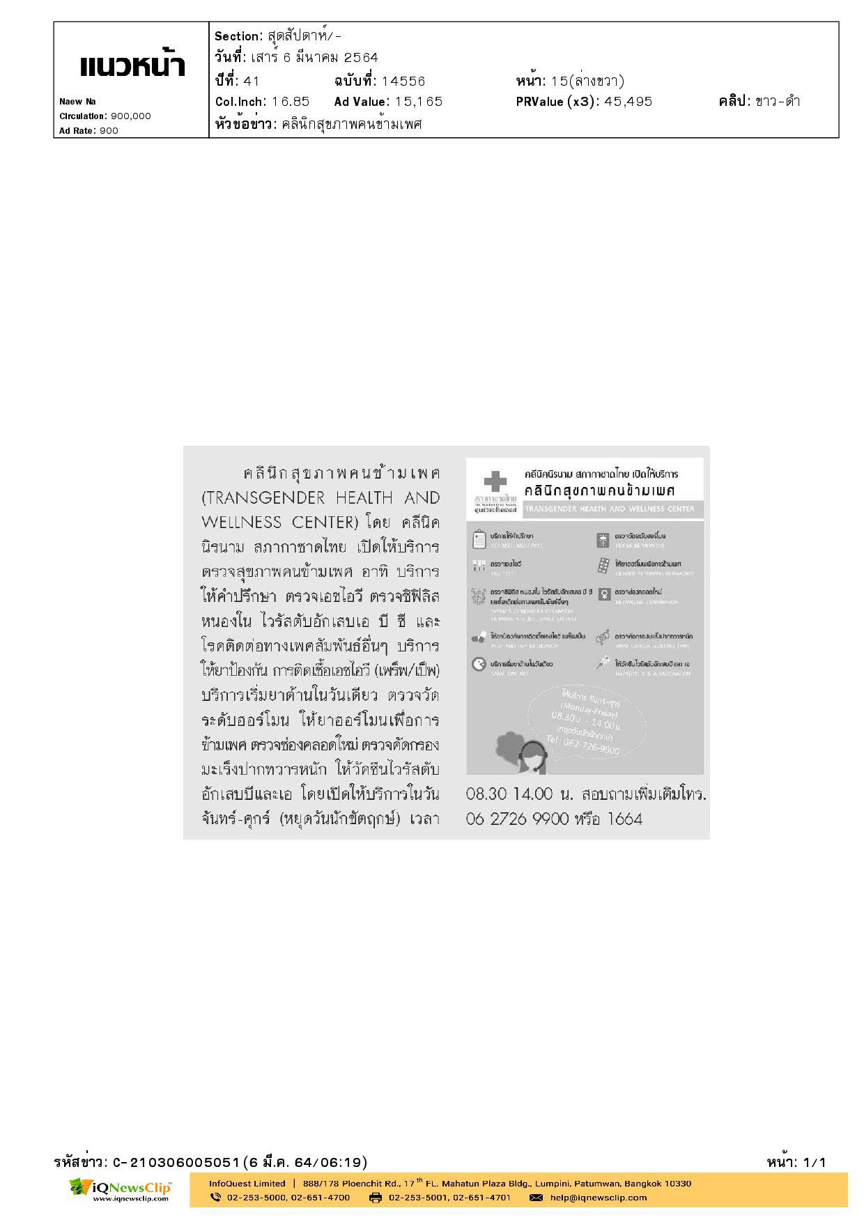 คลีนิคนิรนาม สภากาชาดไทย เปิดให้บริการตรวจสุขภาพคนข้ามเพศ