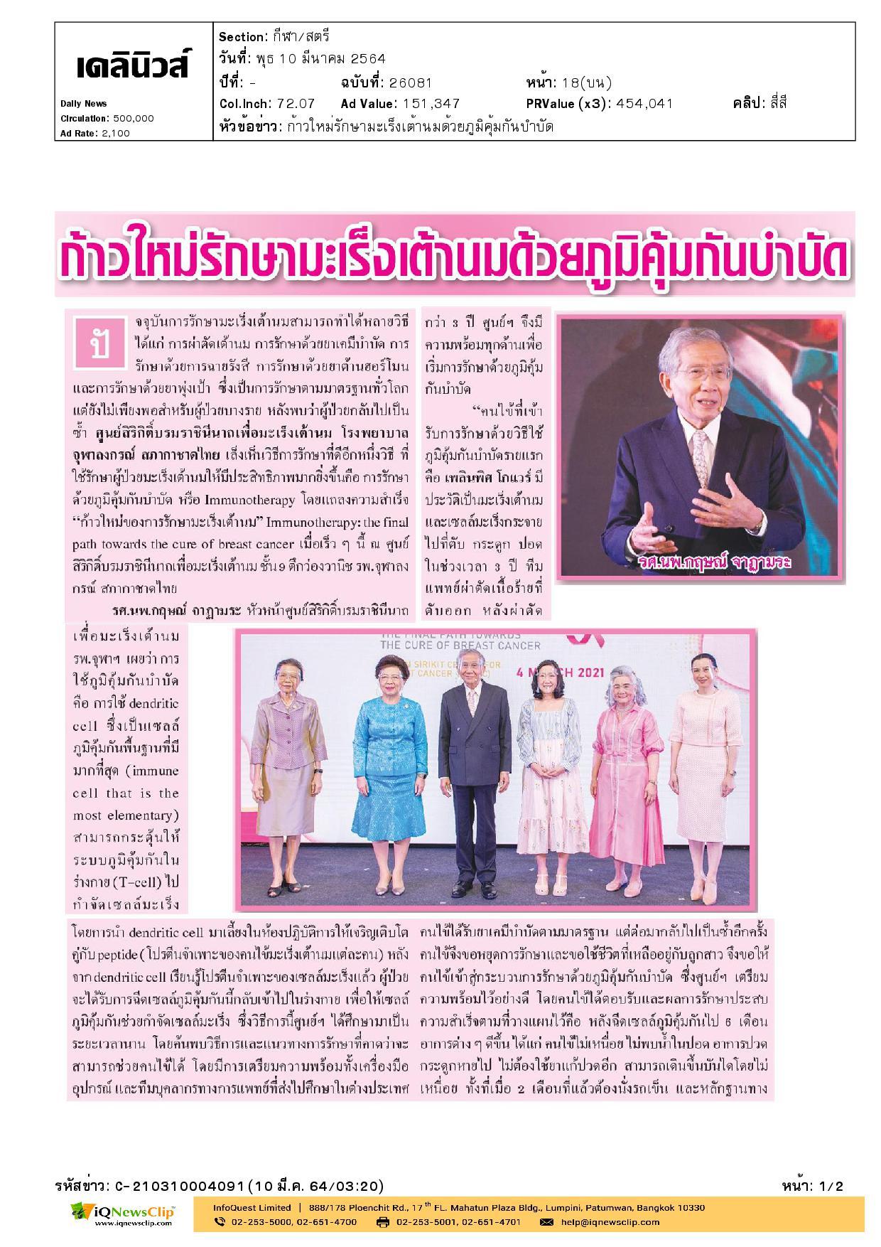 รพ.จุฬาฯ เเถลงก้าวใหม่ของการรักษามะเร็งเต้านม