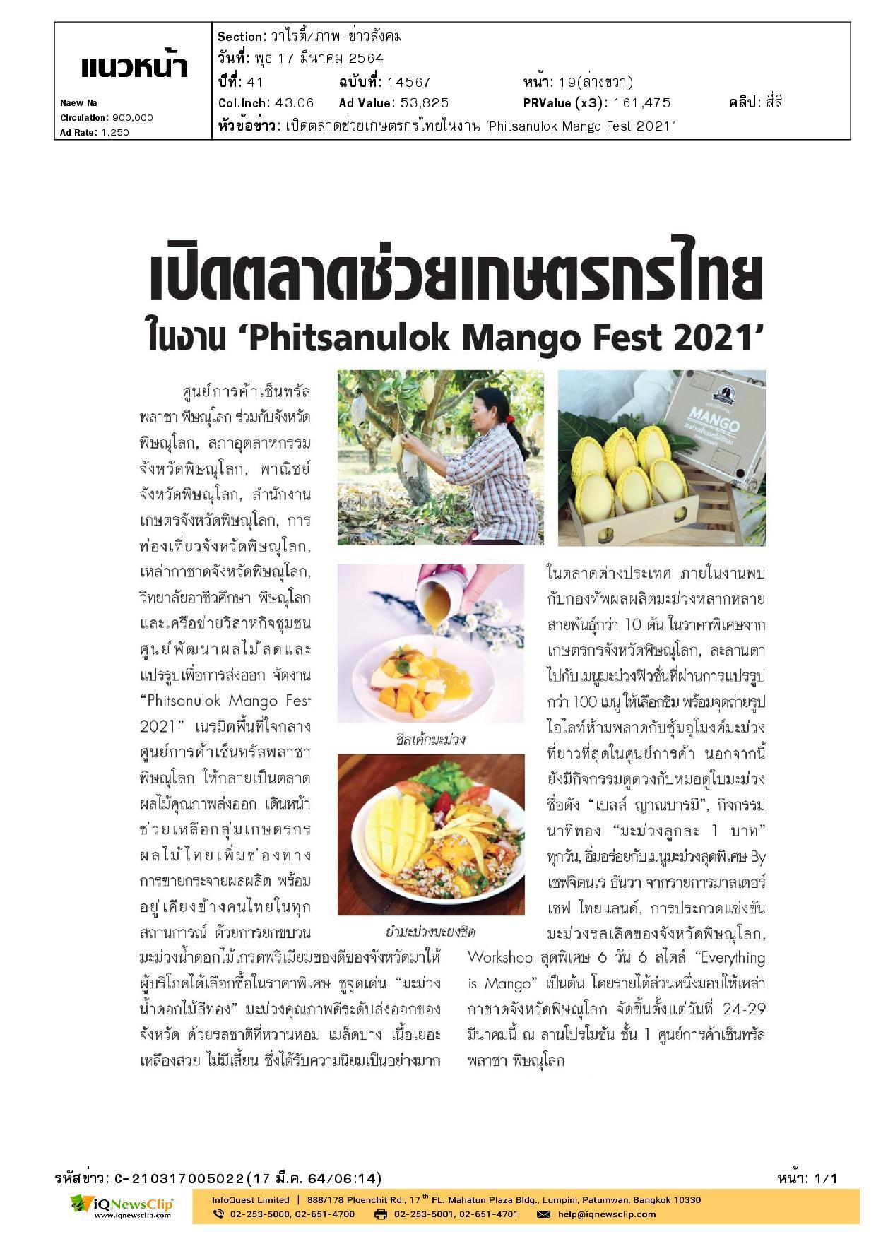 เหล่ากาชาด จ.พิษณุโลก ร่วมเปิดตลาดช่วยเกษตรไทย