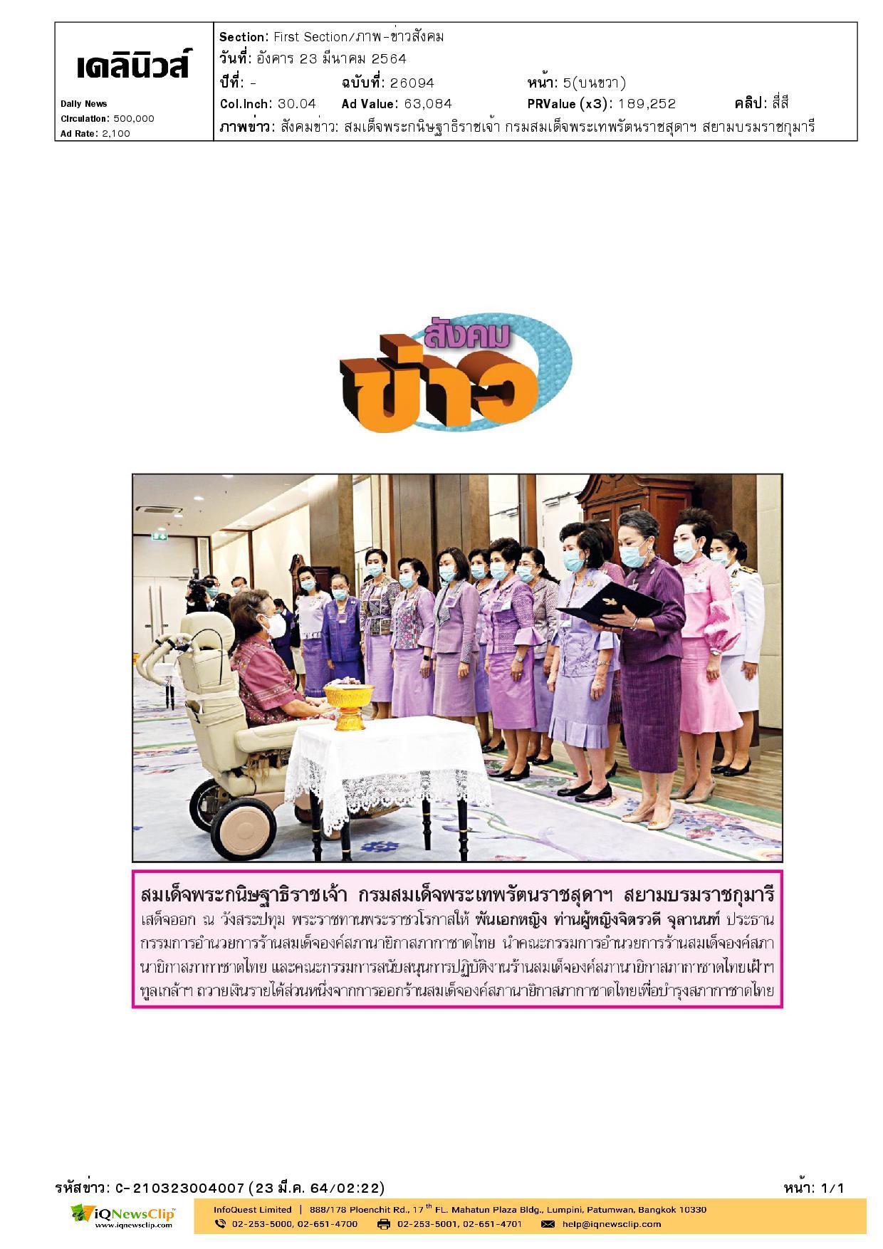 ถวายเงินรายได้ส่วนหนึ่งจากการออกร้านสมเด็จองค์สภานายิกาสภากาชาดไทย เพื่อบำรุงสภากาชาดไทย