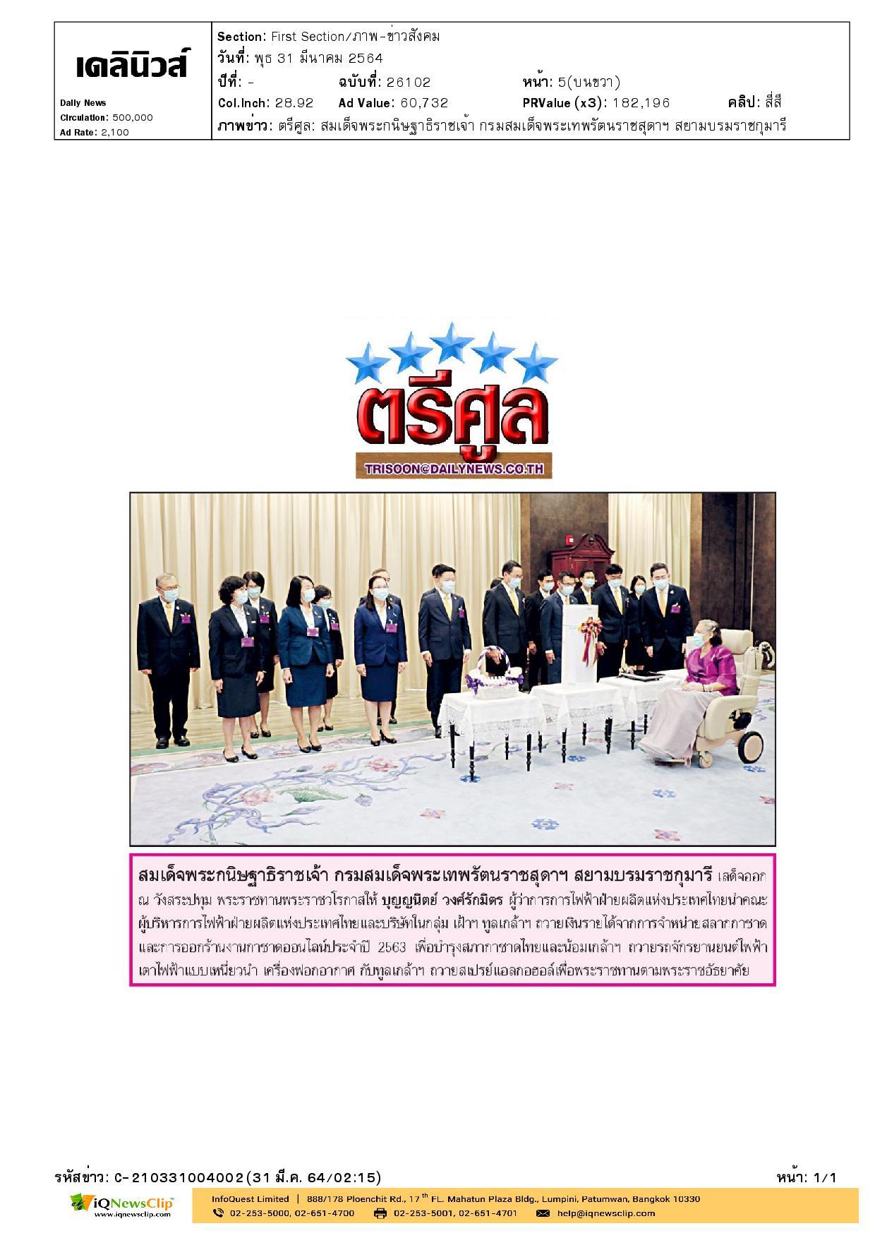 รายได้จากการจำหน่ายสลากกาชาดและการออกร้านงานกาชาดออนไลน์ประจำปี 2563 เพื่อบำรุงสภากาชาดไทย