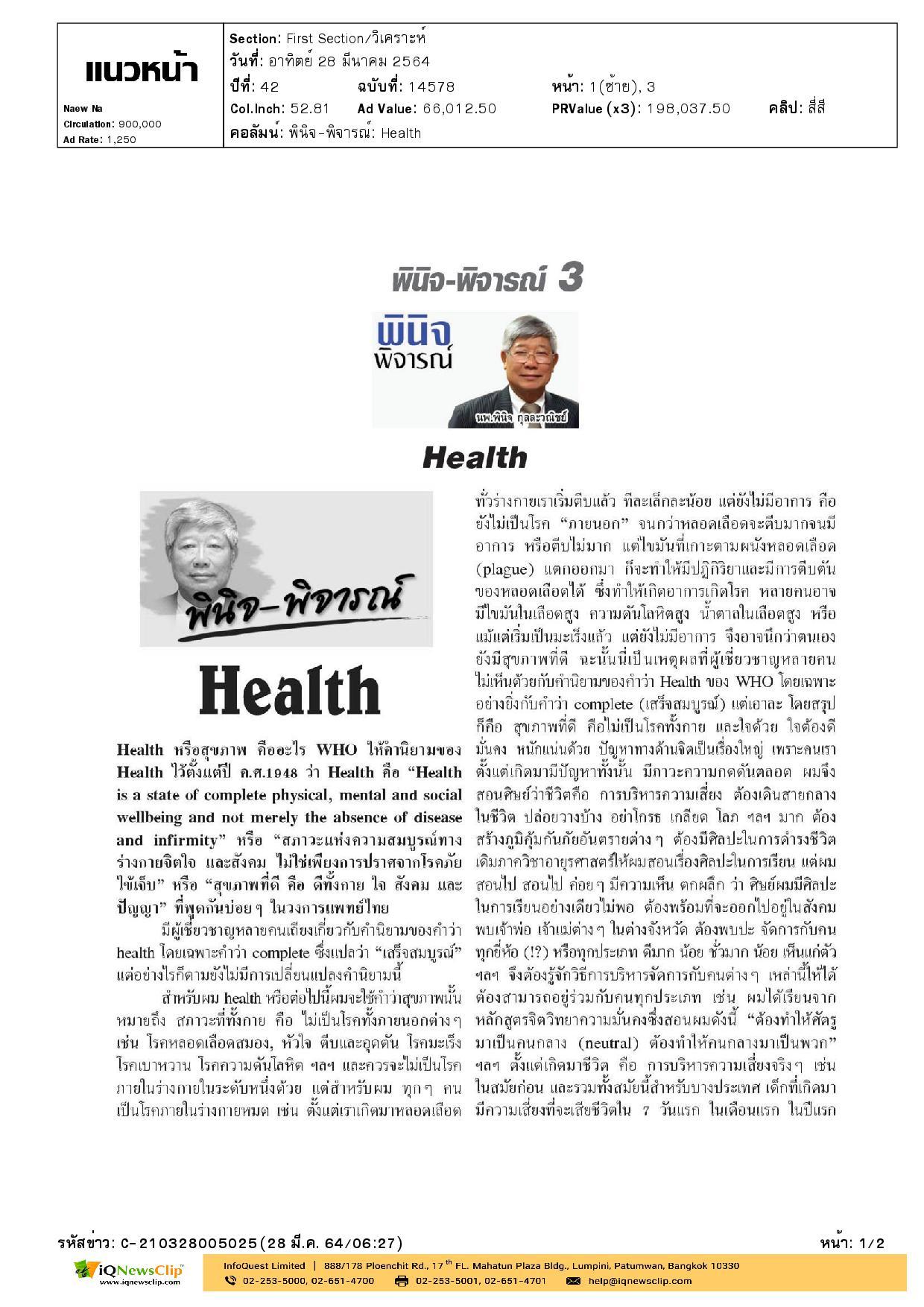 พินิจ-พิจารณ์ เรื่อง Health