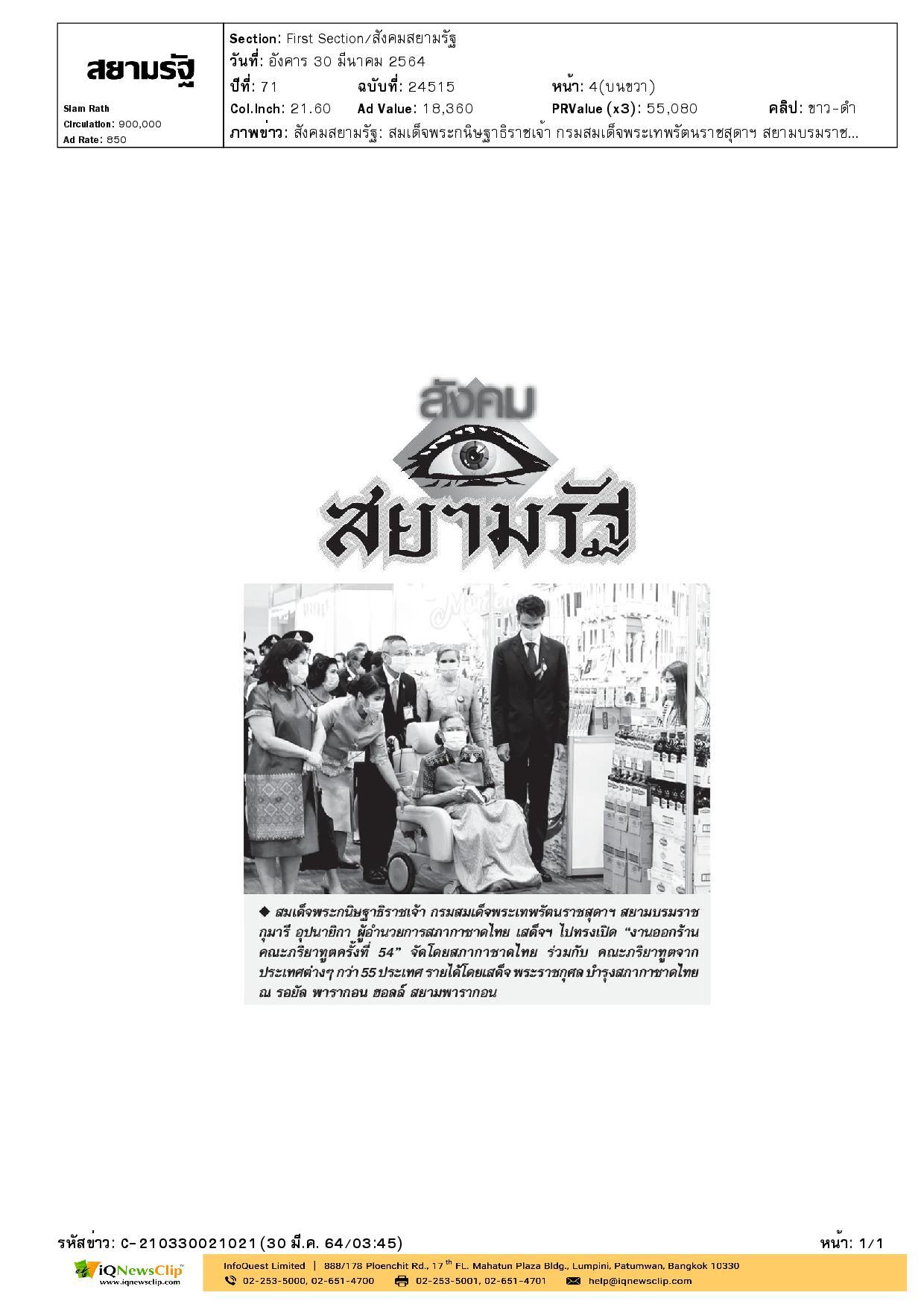 สมเด็จพระกนิษฐาธิราชเจ้า กรมสมเด็จพระเทพรัตนราชสุดาฯ สยามบรมราชกุมารี ทรงเป็นประธานเปิดงานออกร้านคณะภริยาฑูต ครั้งที่ 54