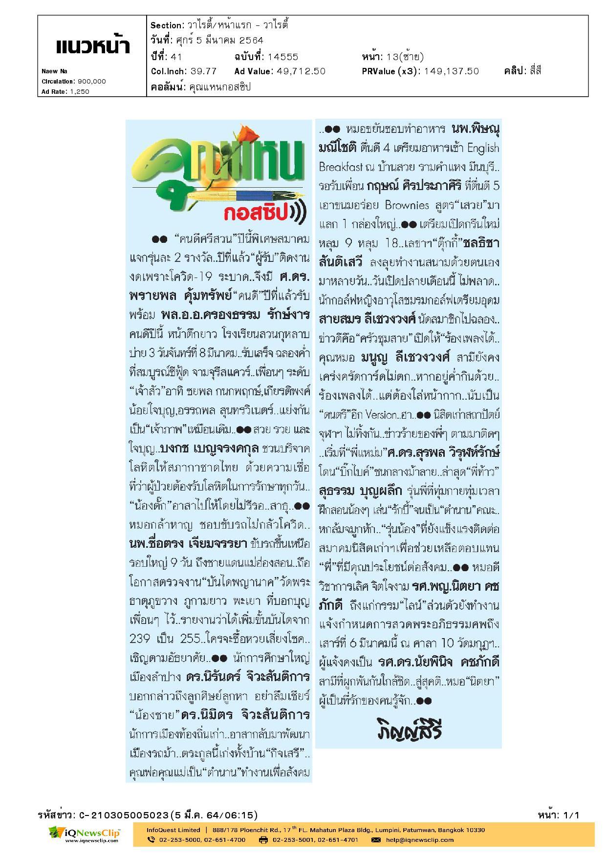 บงกช เบญจรงคกุล ชวนบริจาคโลหิตให้แก่สภากาชาดไทย