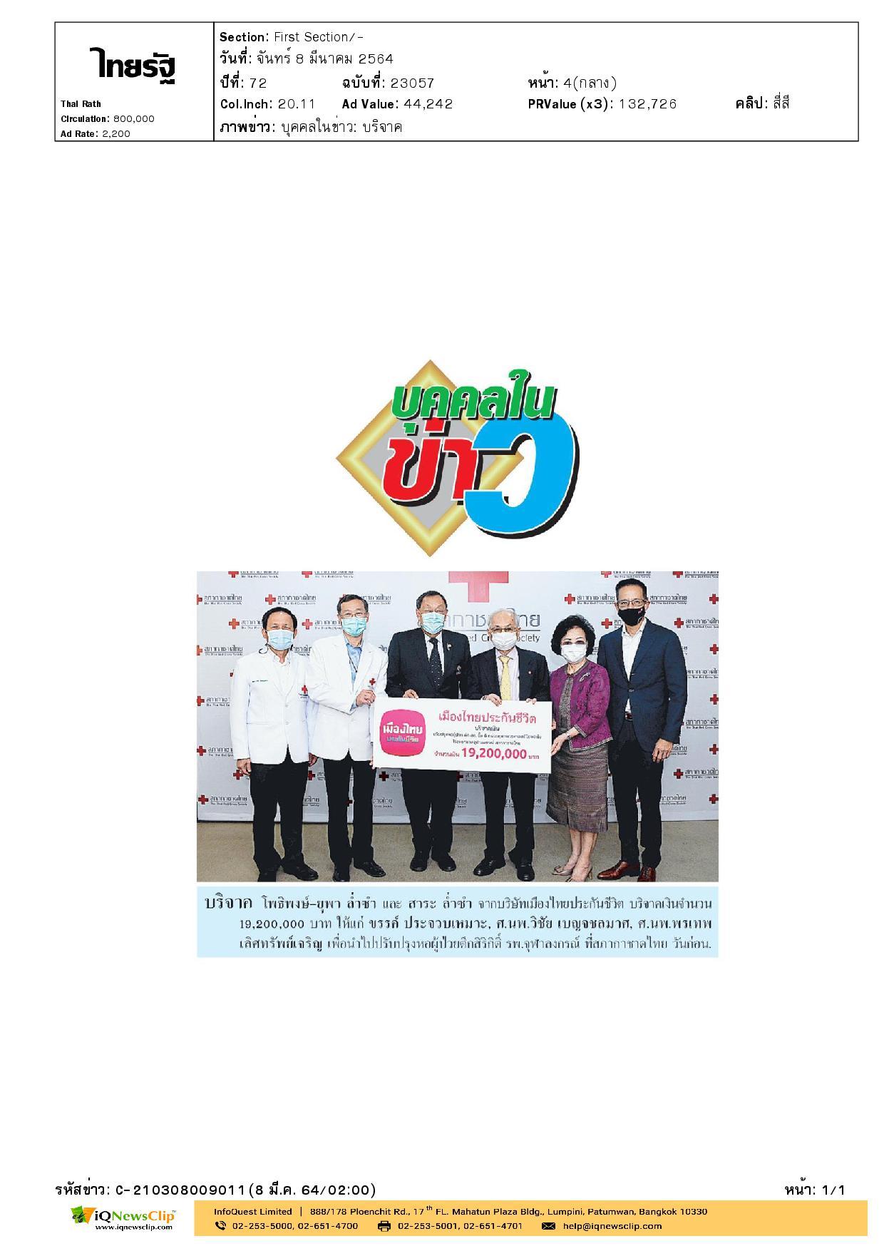 รับมอบเงินจากบริษัท เมืองไทยประกันชีวิต จำกัด เพื่อนำไปปรับปรุงหอผู้ป่วยตึกสิริกิติ์ รพ.จุฬาฯ