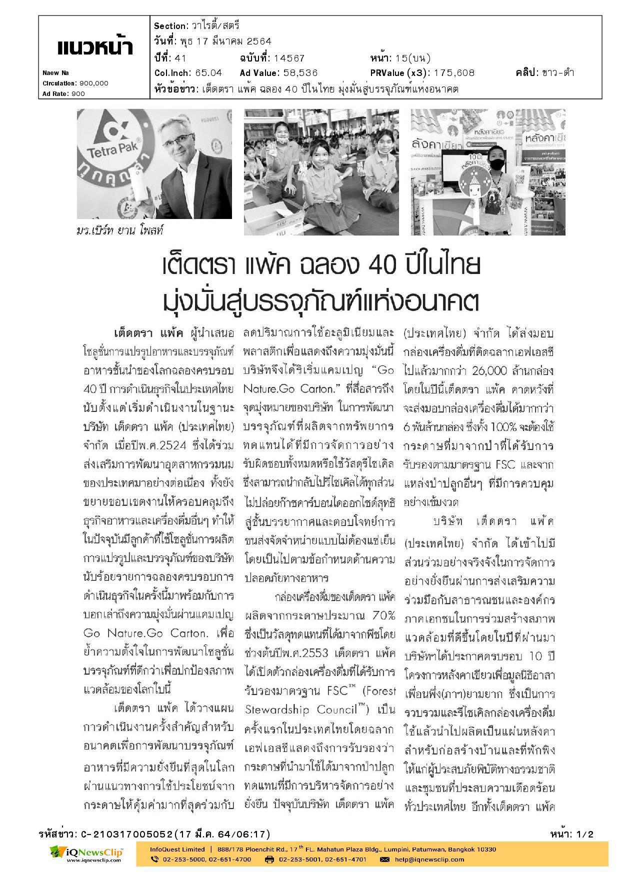 โครงการหลังคาเขียวเพื่อมูลนิธิอาสาเพื่อนพึ่ง (ภาฯ) ยามยาก สภากาชาดไทย