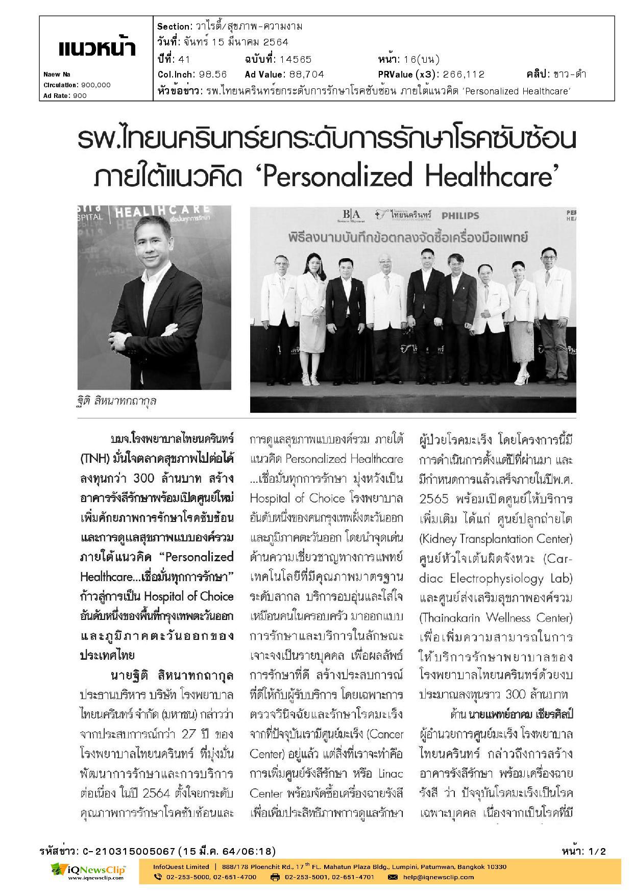 """รพ.ไทยนครินทร์ ยกระดับการรักษาโรคซับซ้อน ภายใต้แนวคิด """"Personalized Healthcare"""""""
