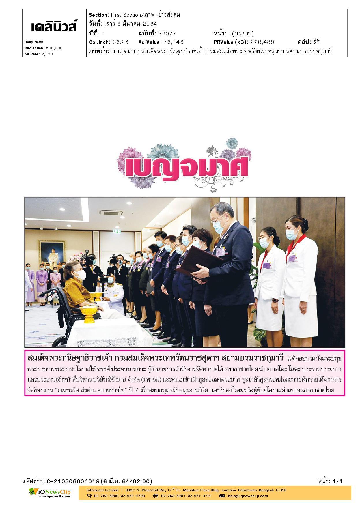 ถวายเงินรายได้จากการจัดกิจกรรม ยูเมะพลัส ส่งต่อความห่วงใย เพื่อสมทบทุนสนับสนุนสภากาชาดไทย