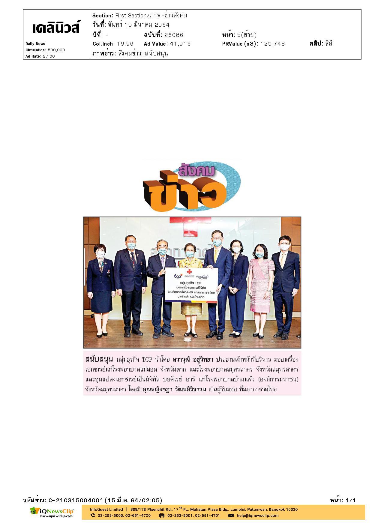 TCP มอบเครื่องเอกซเรย์ดิจิทัล ช่วยคัดกรองโรคโควิด-19 ให้แก่สภากาชาดไทย