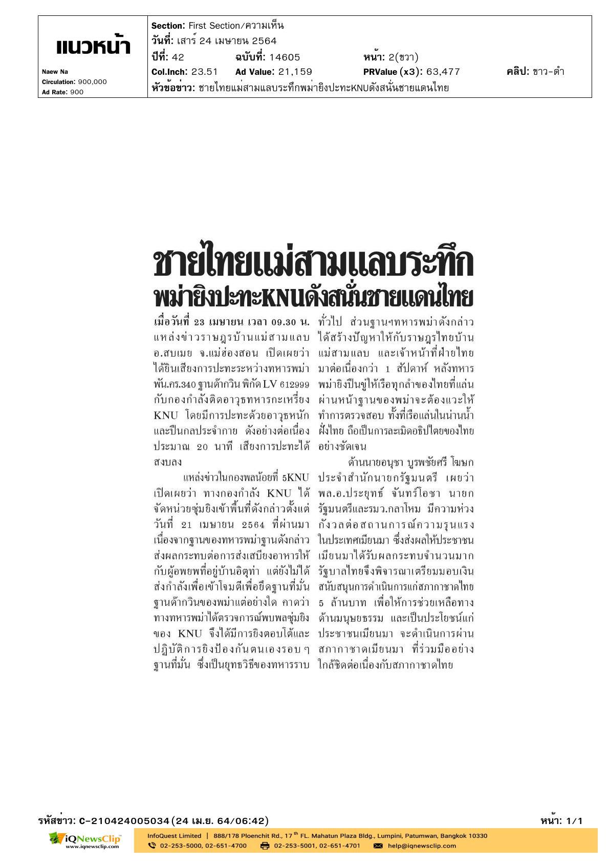 รัฐบาลไทย เตรียมมอบเงินสนับสนุนช่วยเหลือฯ