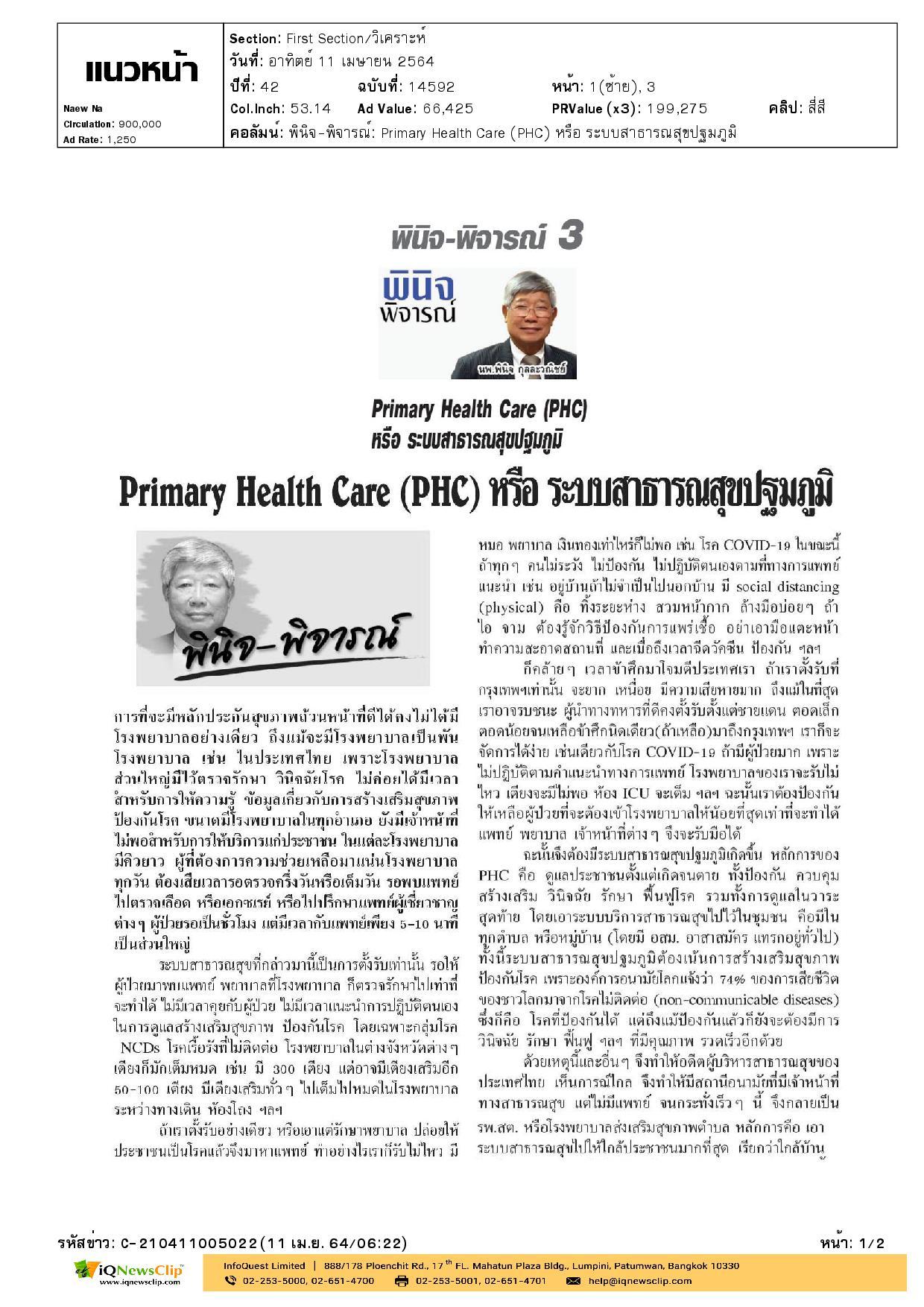 พินิจ-พิจารณ์ เรื่อง Primary Health Care (PHC)  หรือ ระบบสาธารณสุขปฐมภูมิ