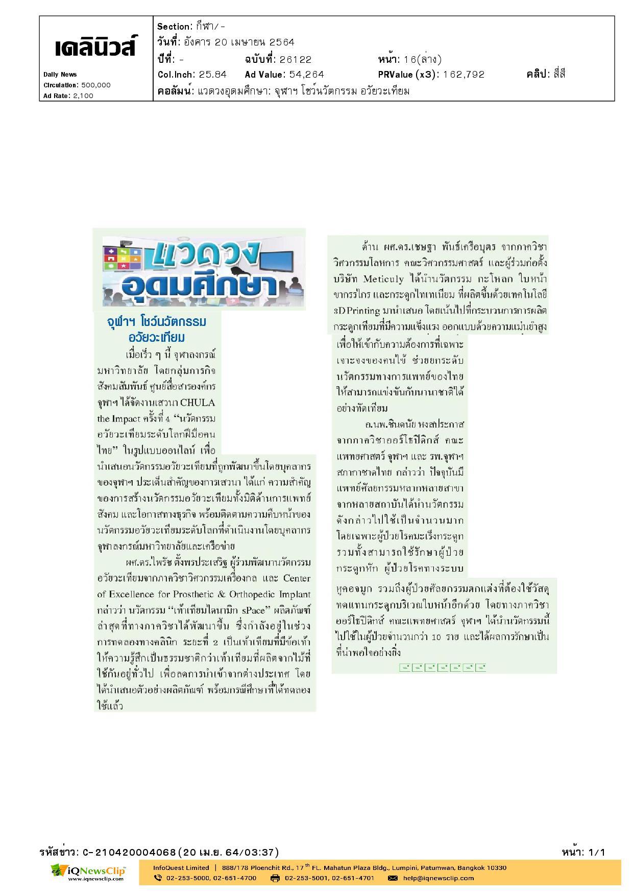 """จุฬาฯ จัดเสวนา  """"นวัตกรรมอวัยวะเทียมระดับโลกฝีมือคนไทย"""""""
