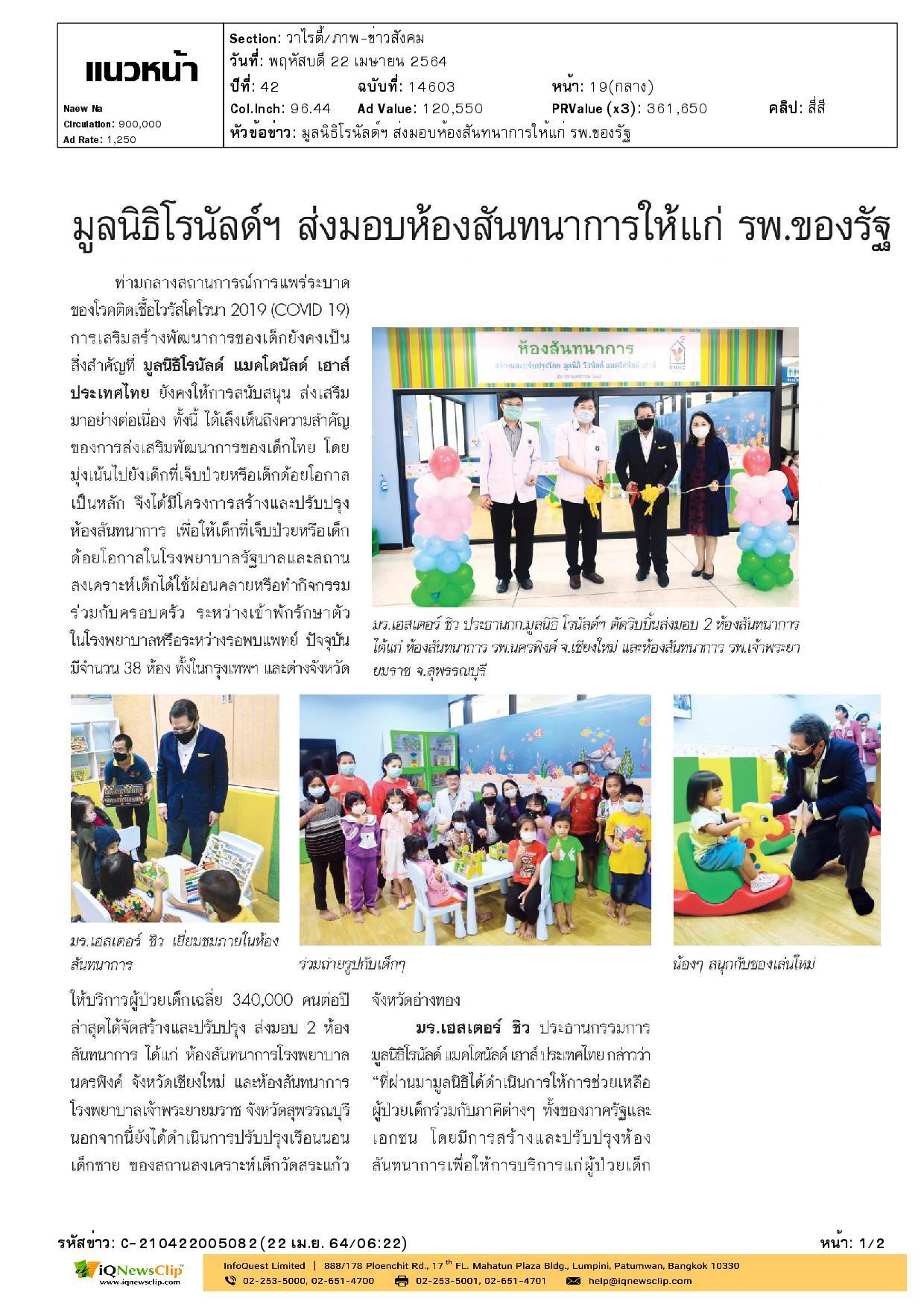 มูลนิธิโรนัลด์ แมคโดนัลด์ เฮาส์ ประเทศไทย ส่งมอบห้องสันทนาการให้ แก่ รพ.จุฬาฯ