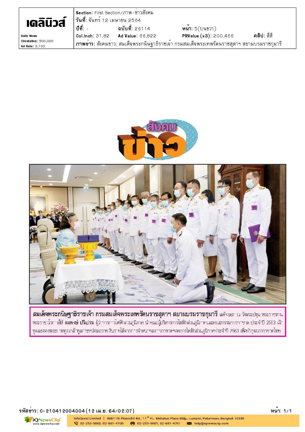 ถวายเงินรายได้จากการจำหน่ายสลากกาชาดของการไฟฟ้าส่วนภูมิภาค ประจำปี 2563 เพื่อบำรุงสภากาชาดไทย