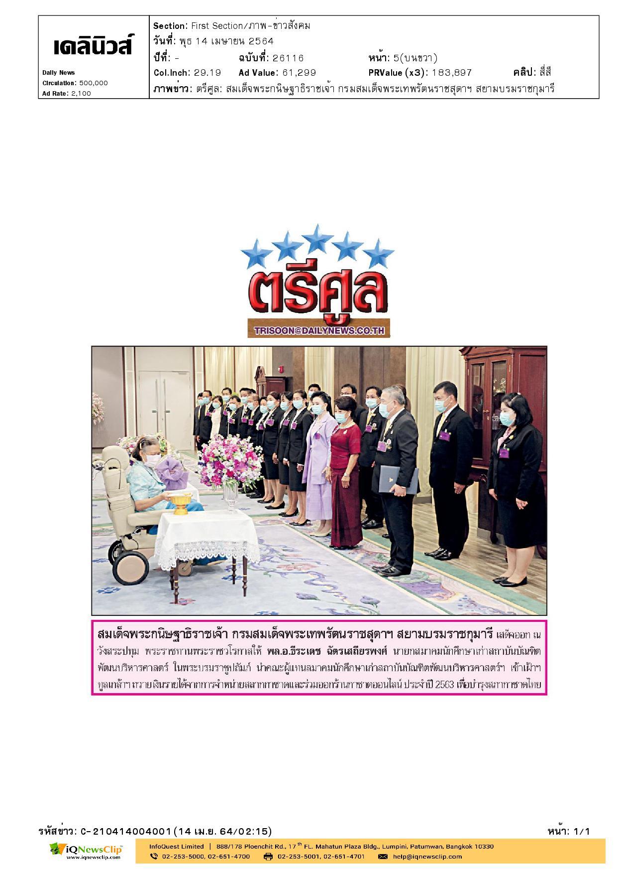 เฝ้าฯ ทูลเกล้าฯ ถวายเงินรายได้จากการจำหน่ายสลากกาชาด ปี 2563 เพื่อบำรุงสภากาชาดไทย