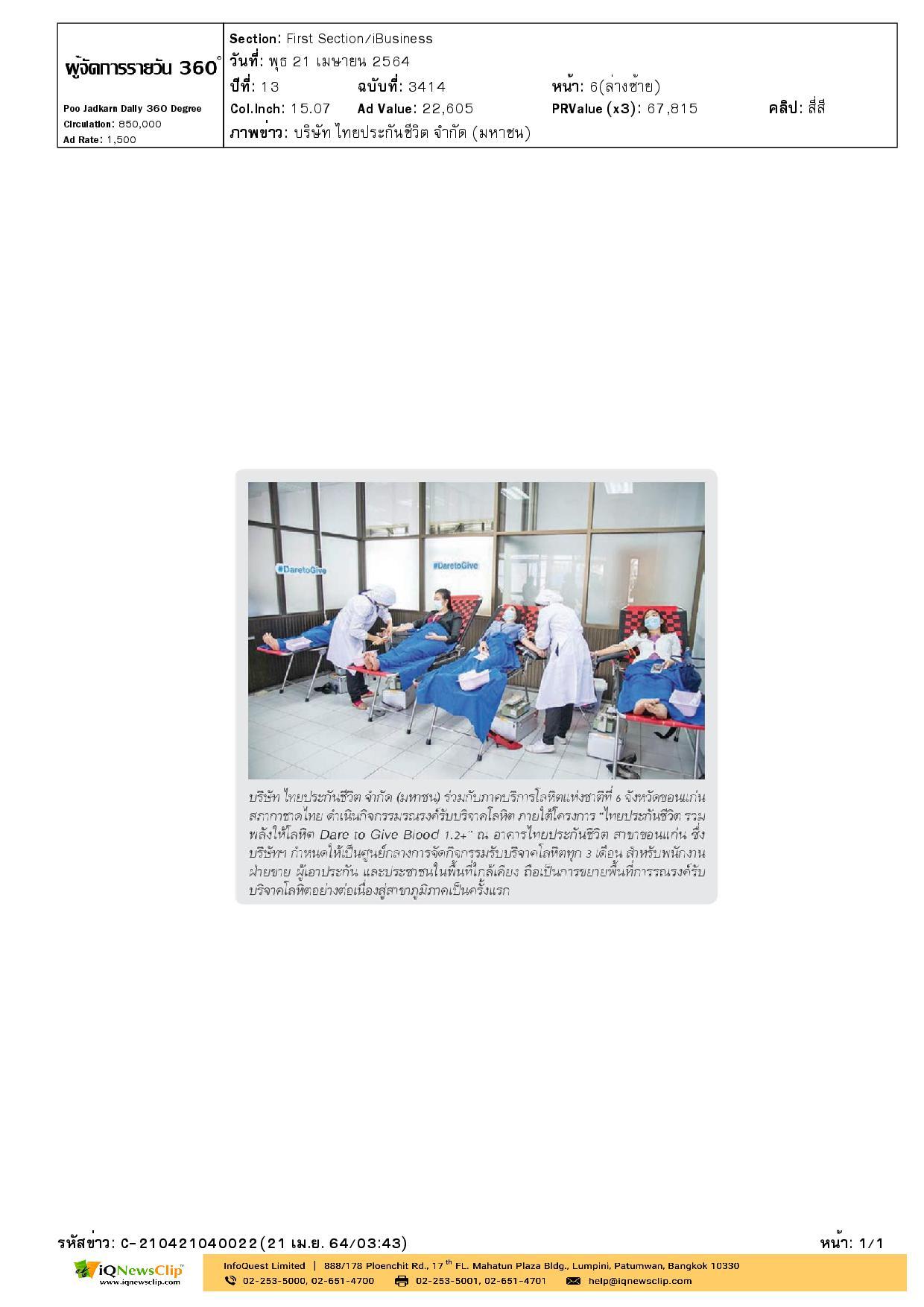ภาคบริการโลหิตแห่งชาติที่ 6 จ.ขอนแก่น รณรงค์รับบริจาคโลหิต