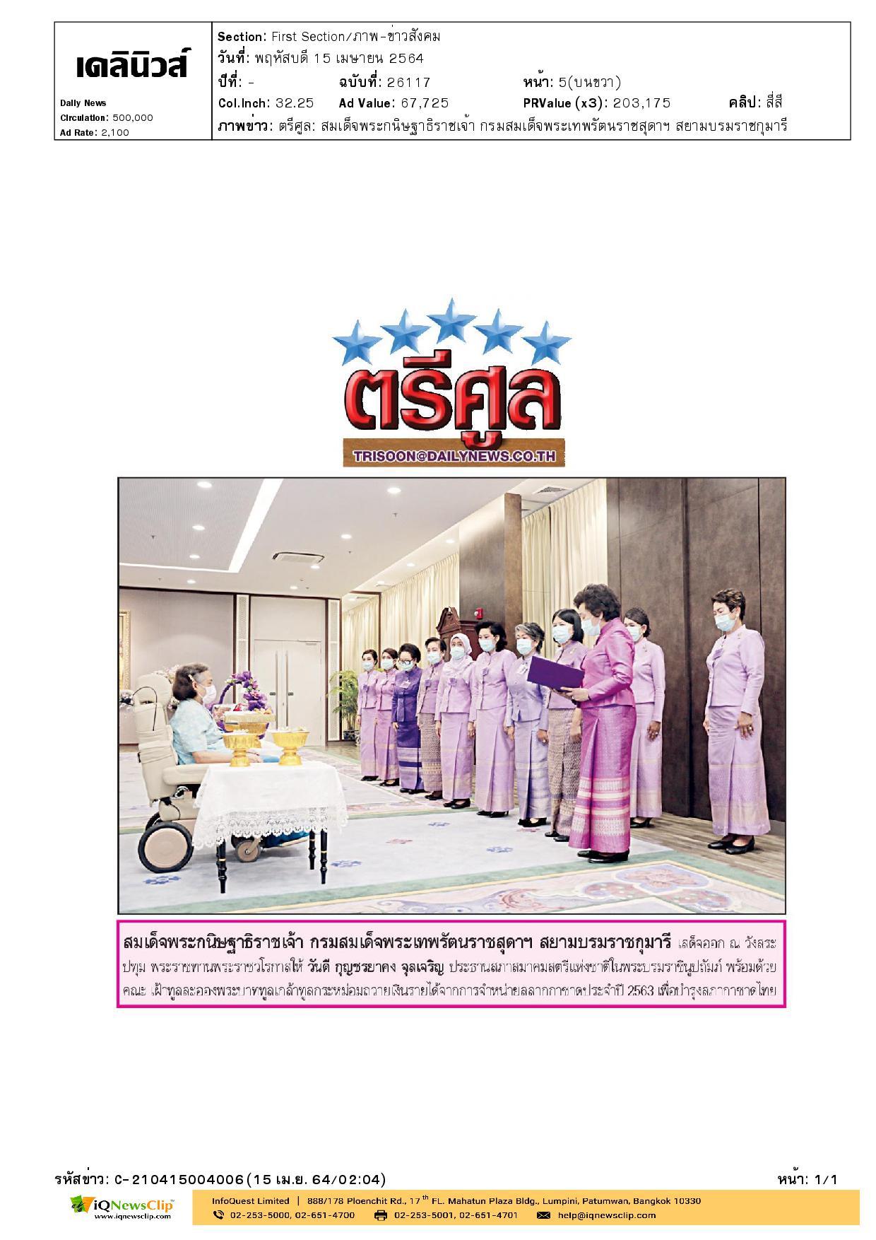 เฝ้าฯ ทูลเกล้าฯ ถวายเงินรายได้จากการจำหน่ายสลากกาชาดประจำปี 2563 เพื่อบำรุงสภากาชาดไทย