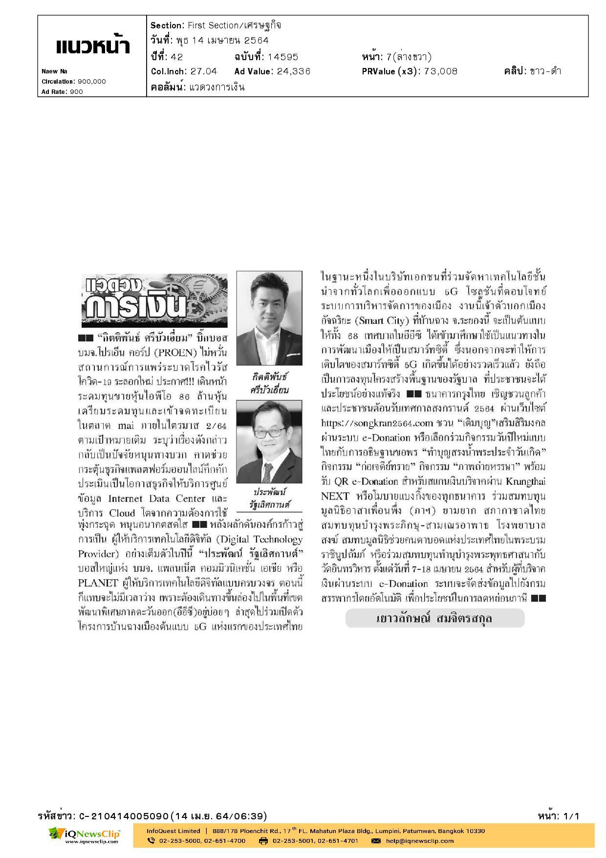 ร่วมสมทบทุน มูลนิธิอาสาเพื่อนพึ่ง (ภาฯ) ยามยาก สภากาชาดไทย
