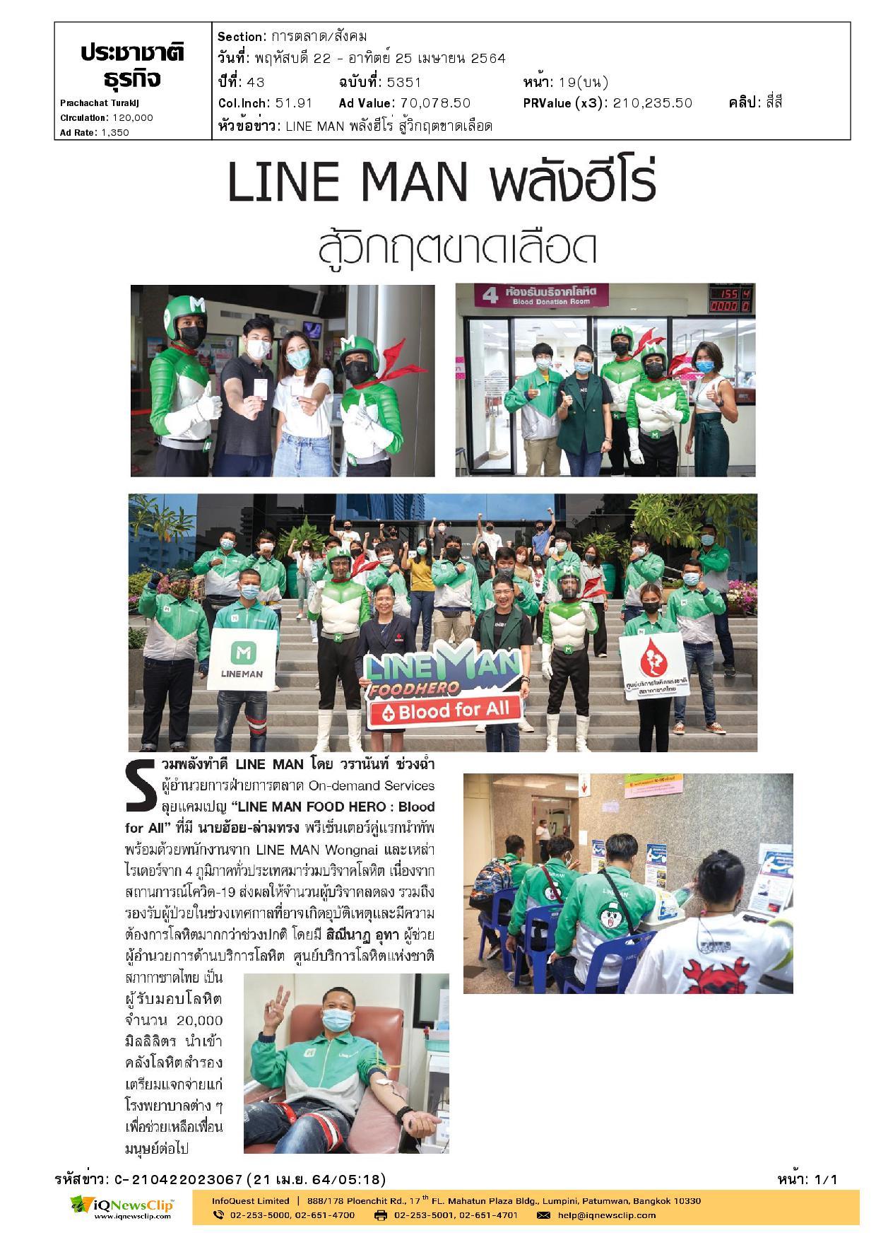 """""""LINE MAN บริจาคโลหิตสู้วิกฤตขาดแคลนในสถานการณ์โรคโควิด-19 ระบาด"""